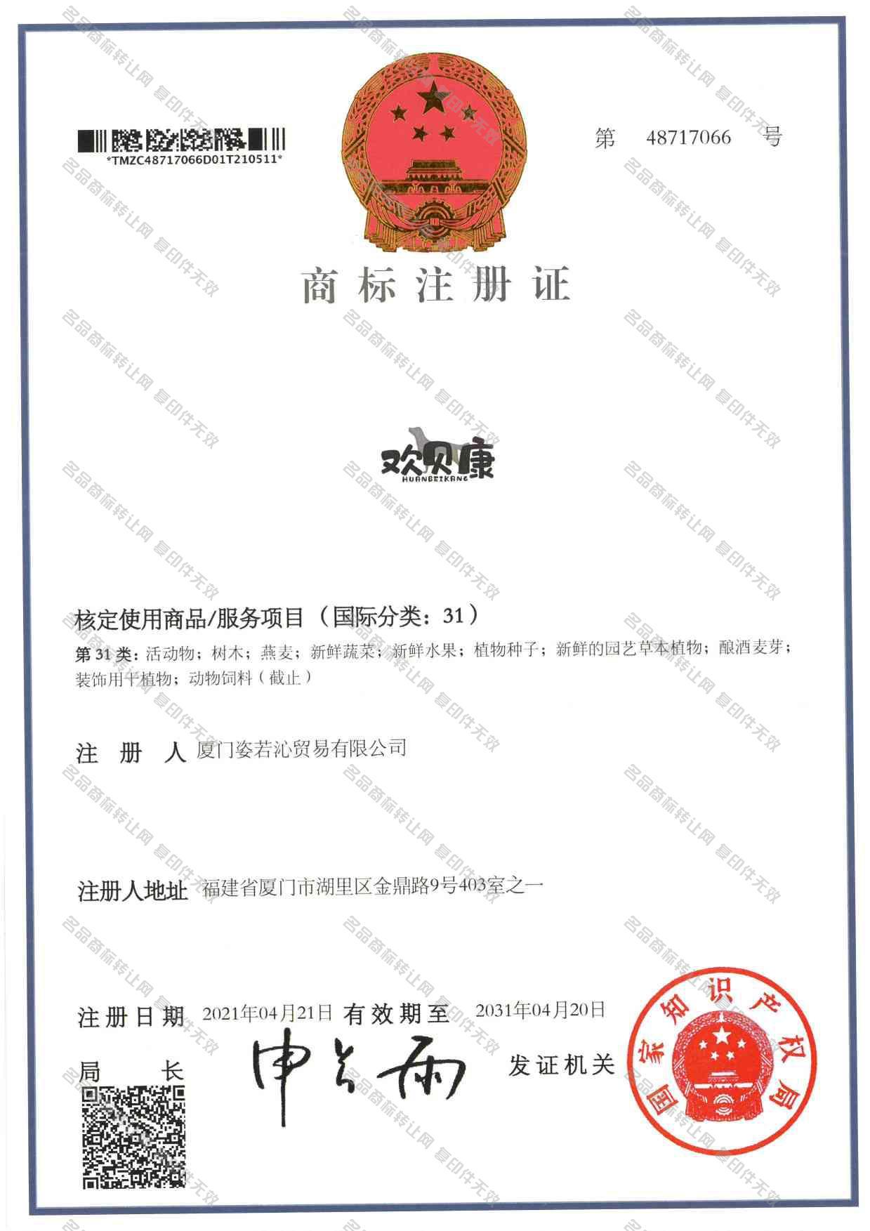 欢贝康注册证