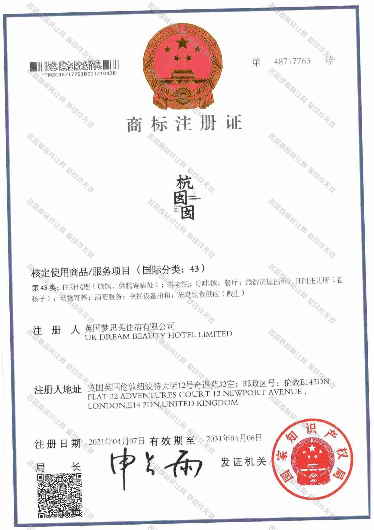 杭囡囡注册证