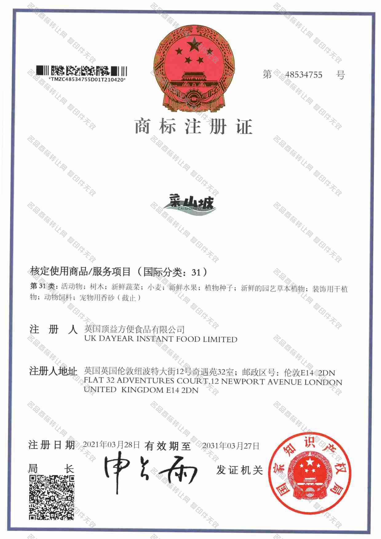 菜山坡注册证