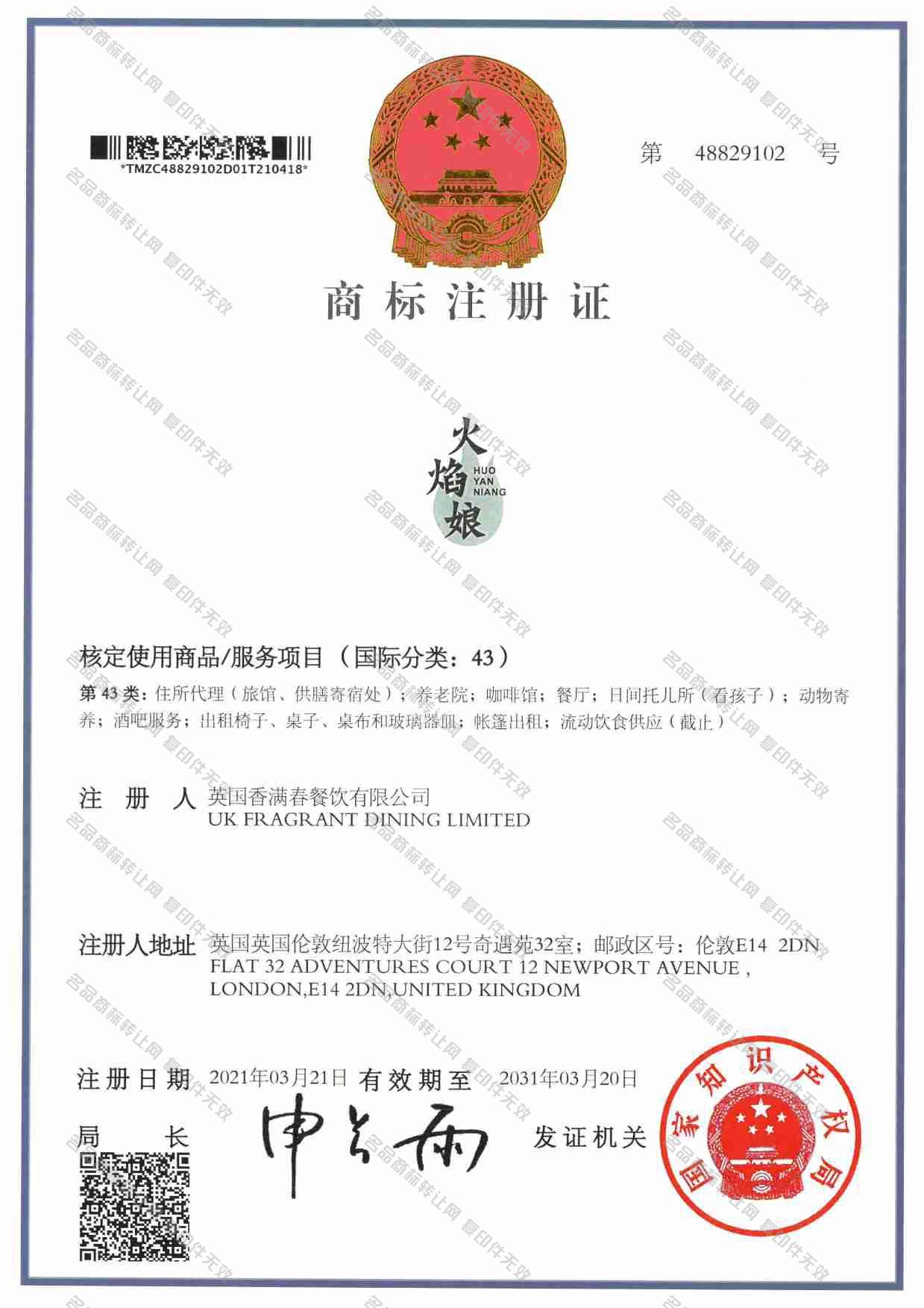 火焰娘注册证