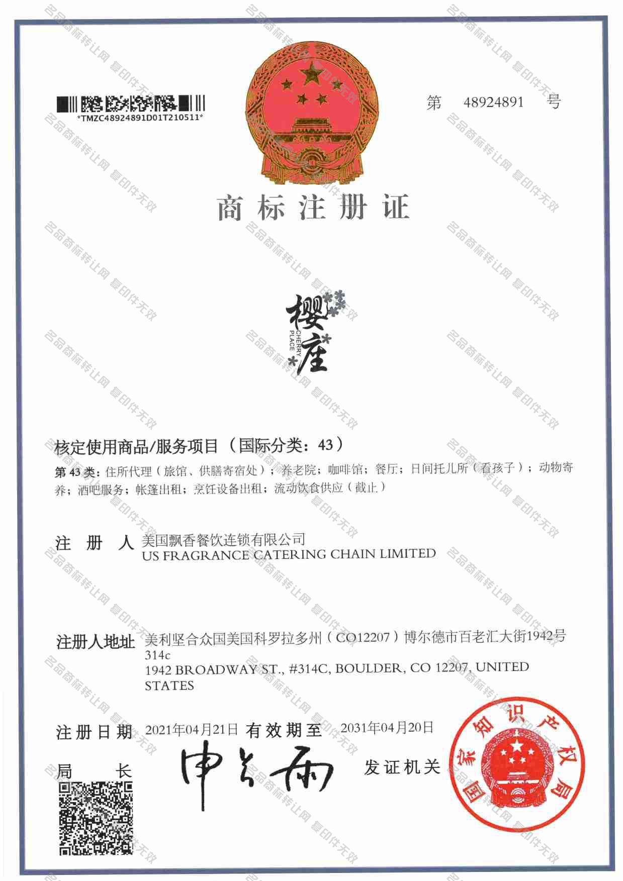 樱座 CHERRY PLACE注册证