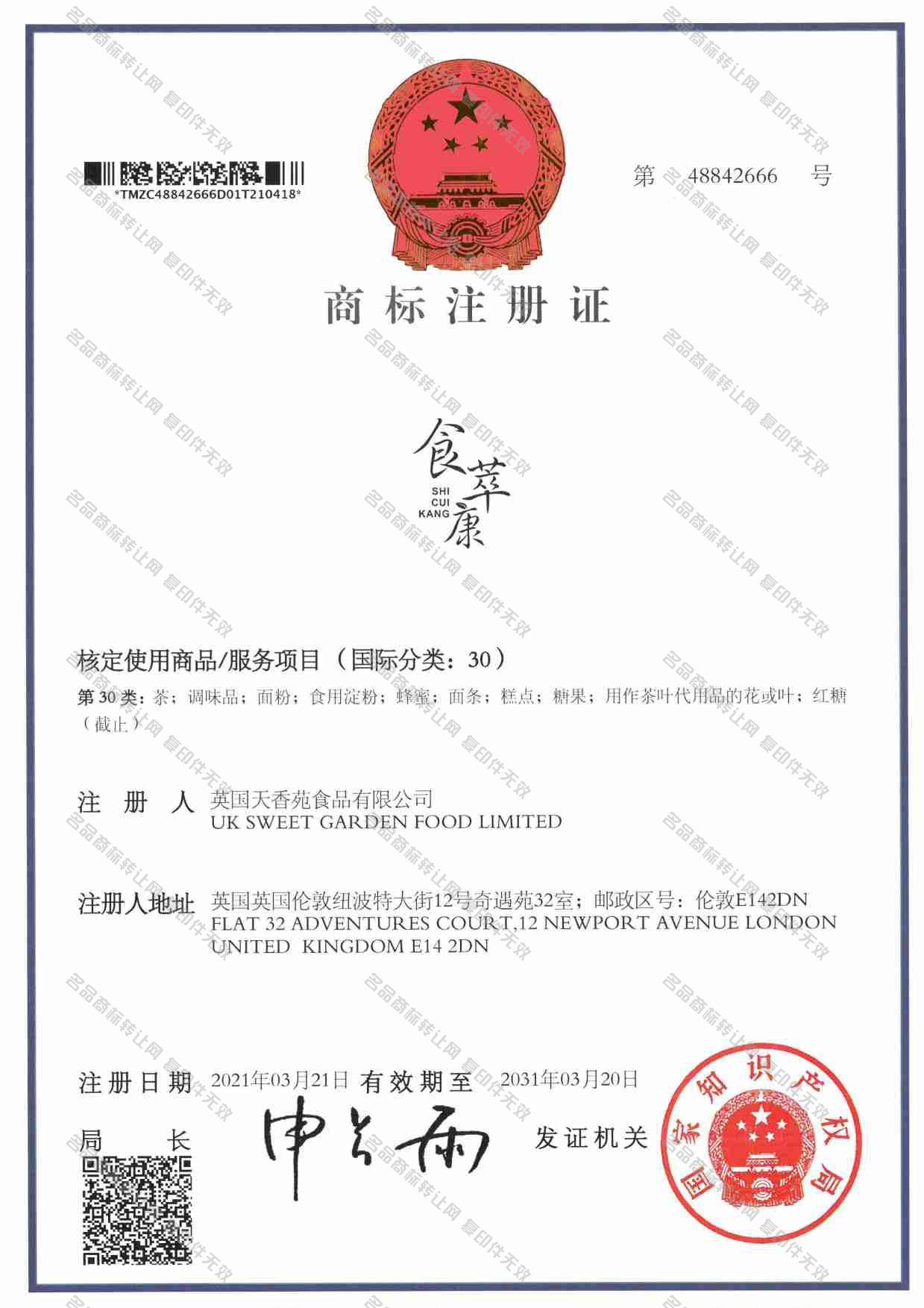 食萃康注册证