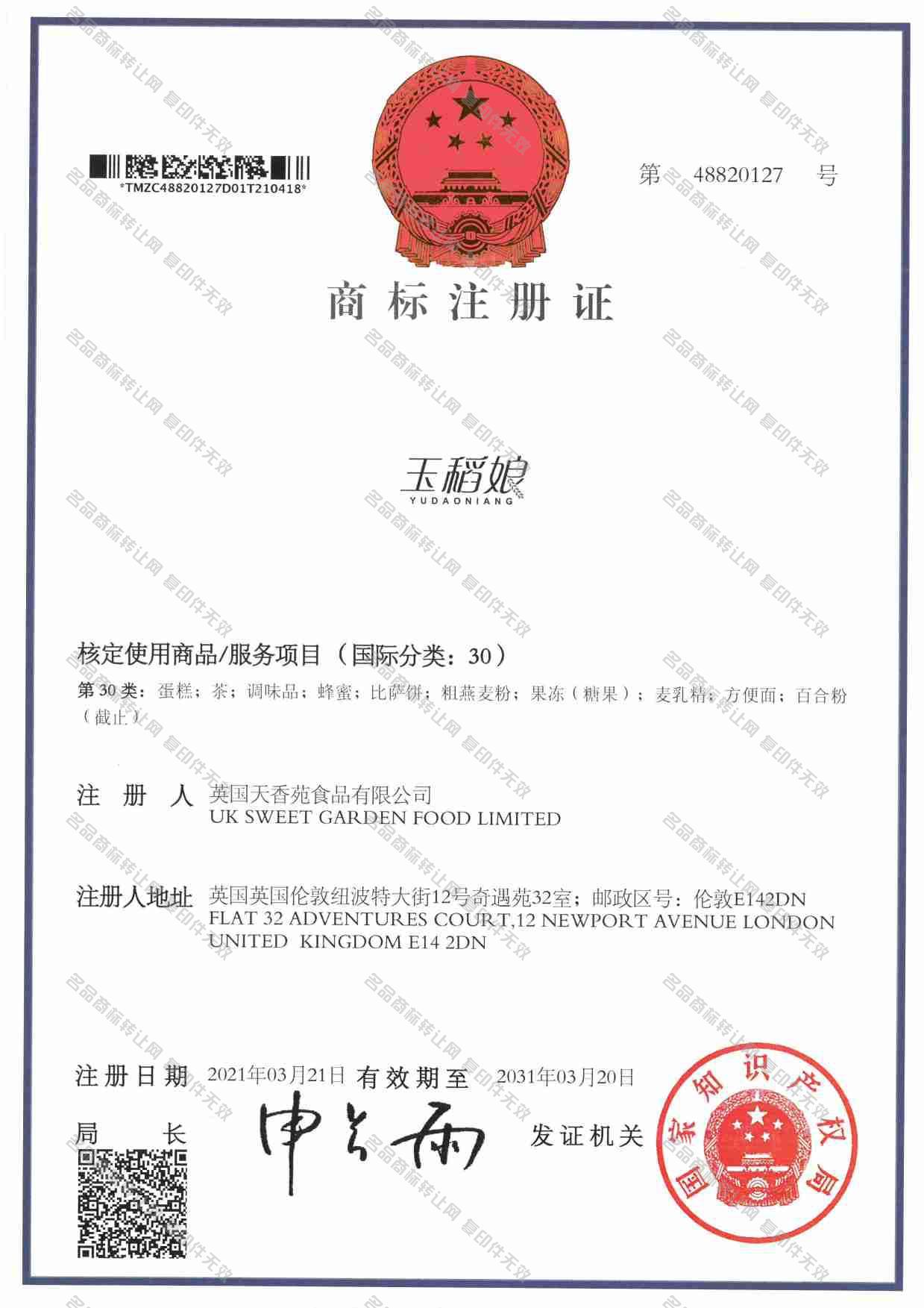 玉稻娘注册证