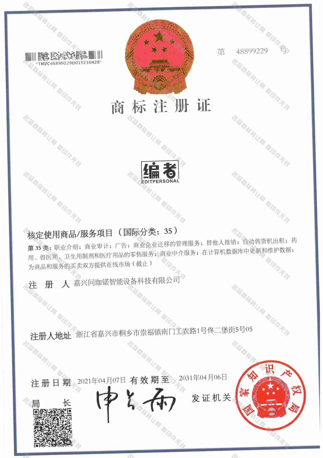 编者 EDITPERSONAL注册证