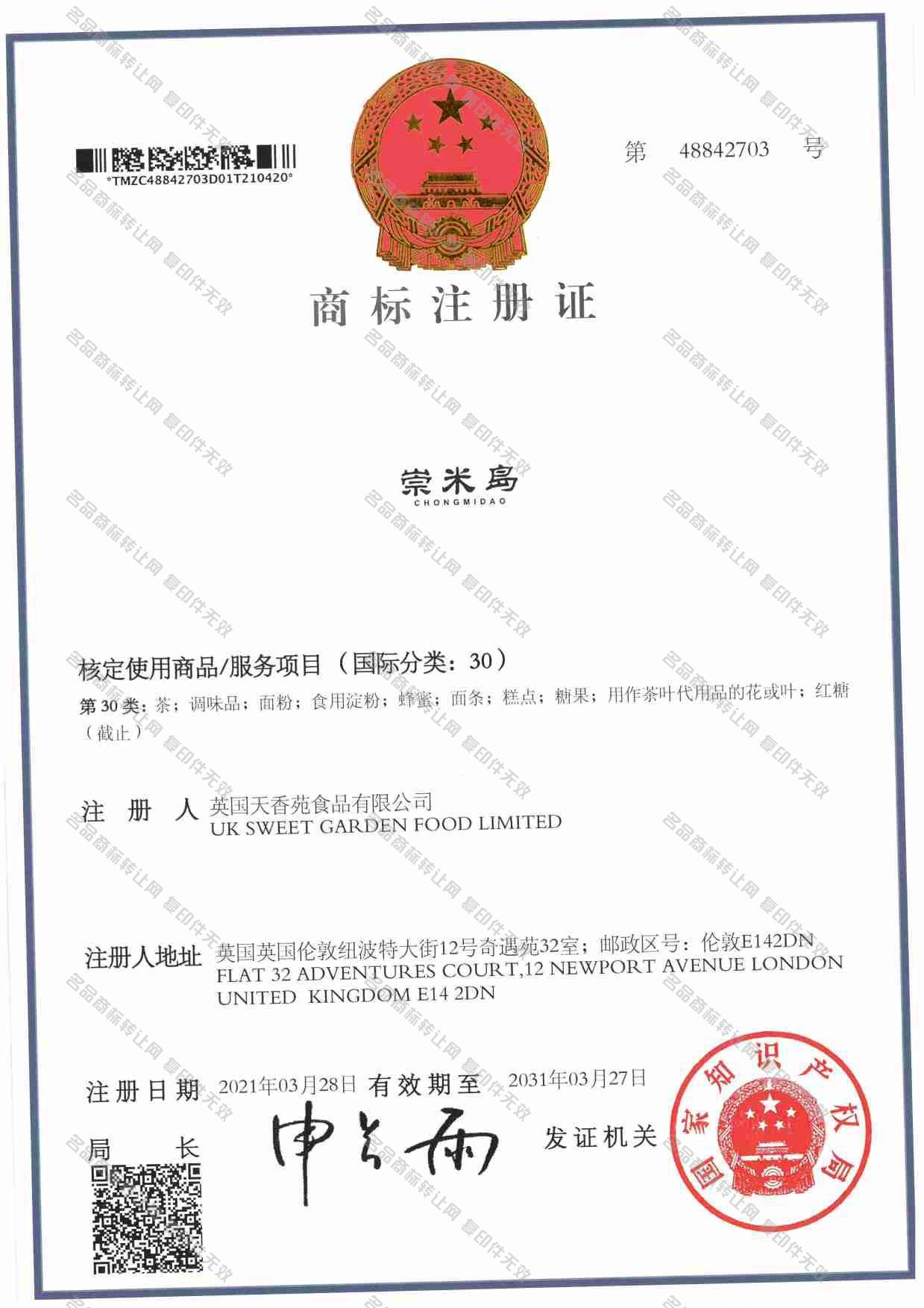崇米岛注册证