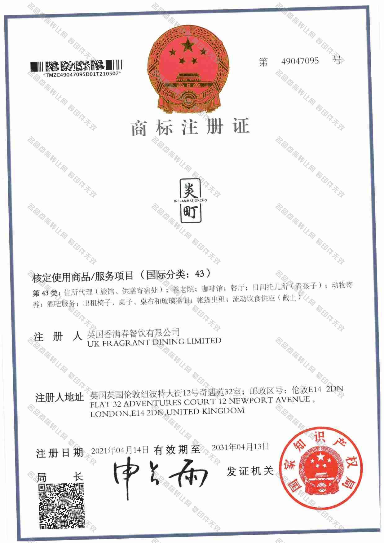 炎町 INFLAMMATIONCHO注册证