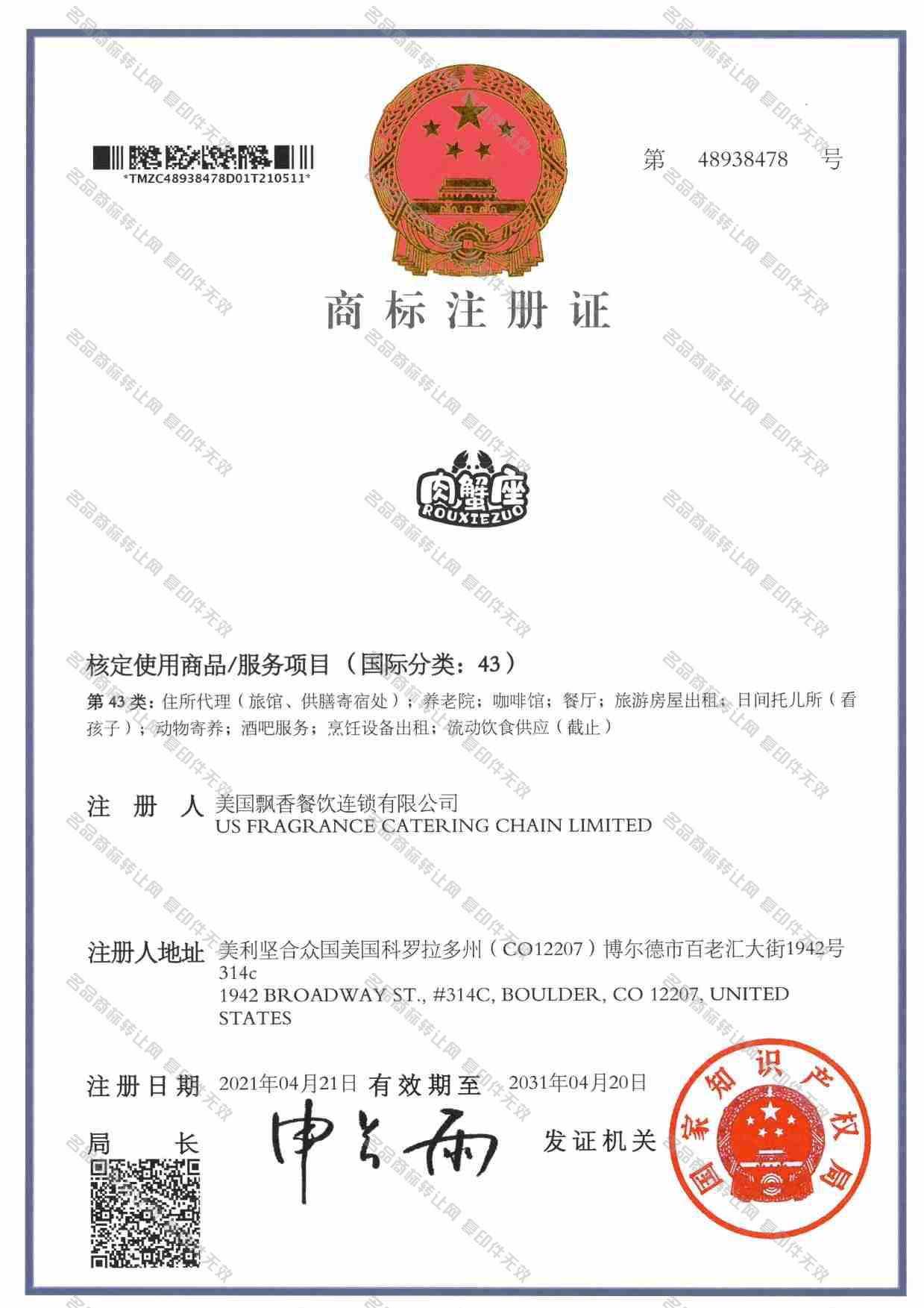 肉蟹座注册证