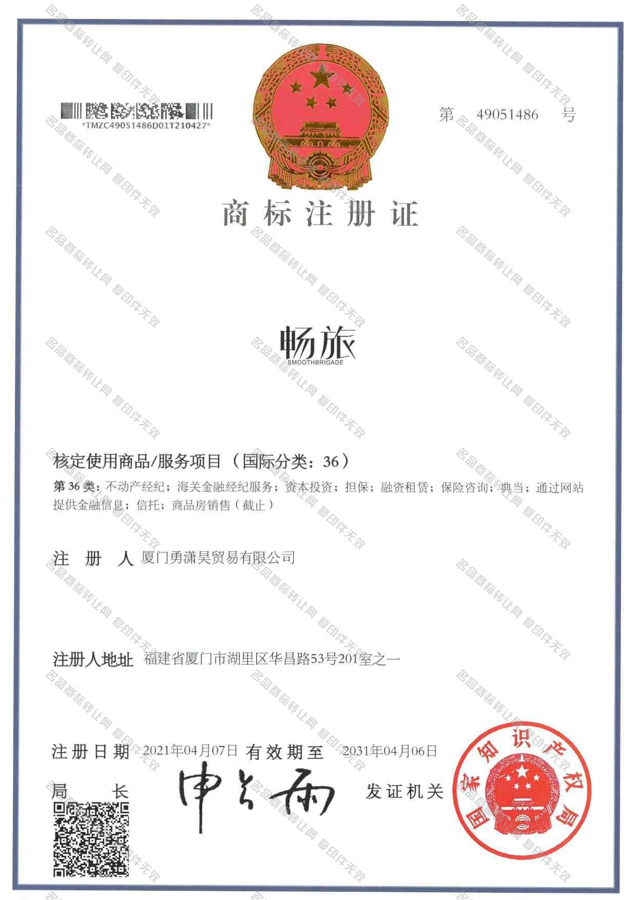 畅旅  SMOOTH BRIGADE注册证