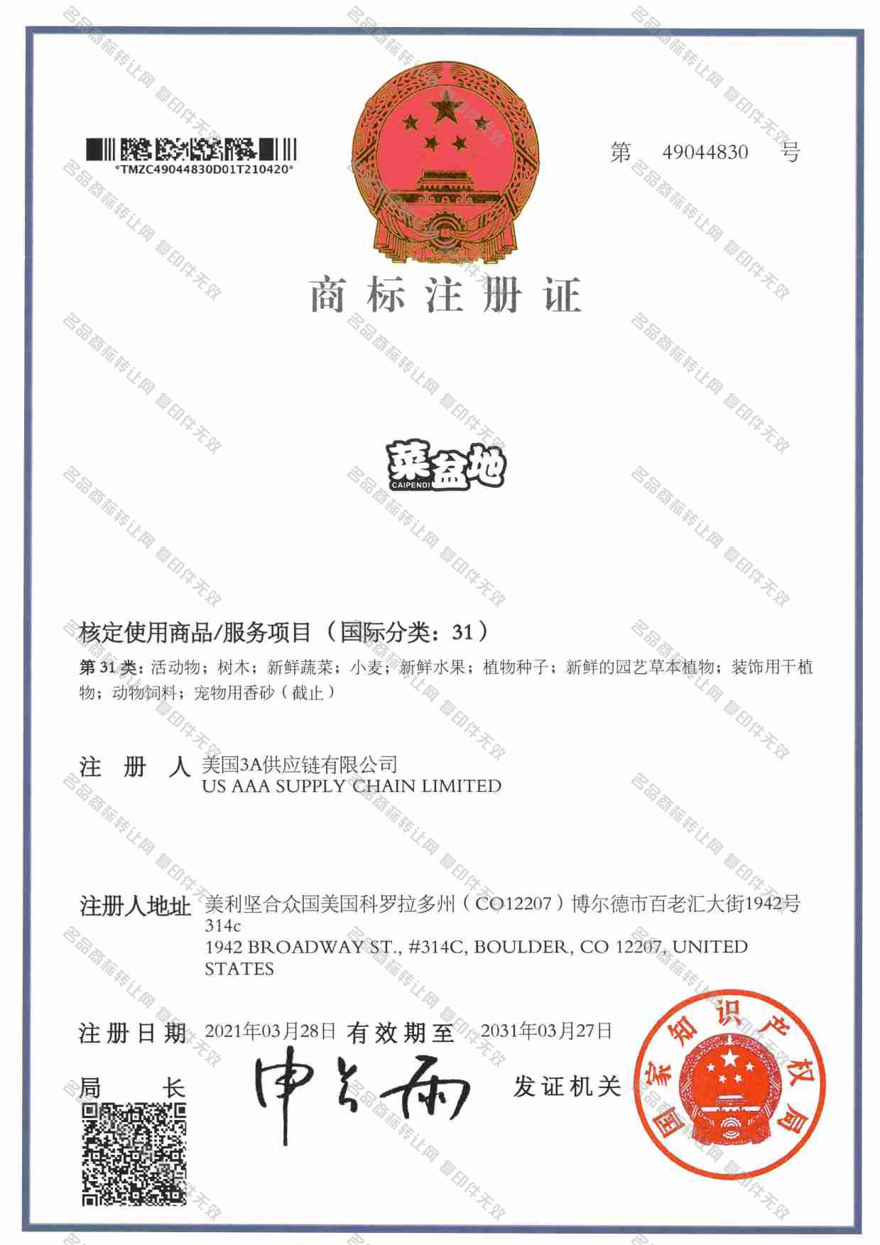 菜盆地注册证