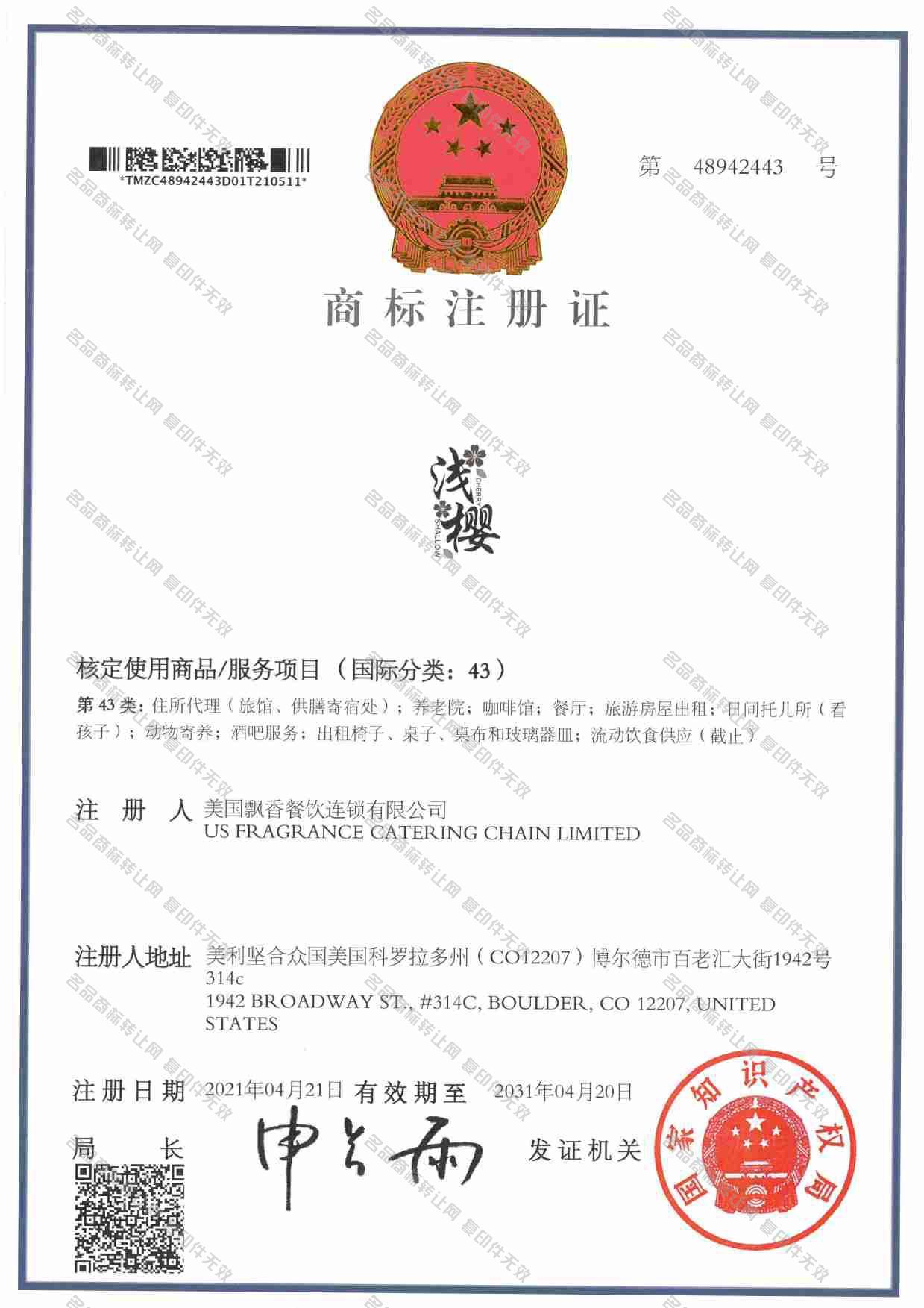 浅樱 SHALLOW CHERRY注册证