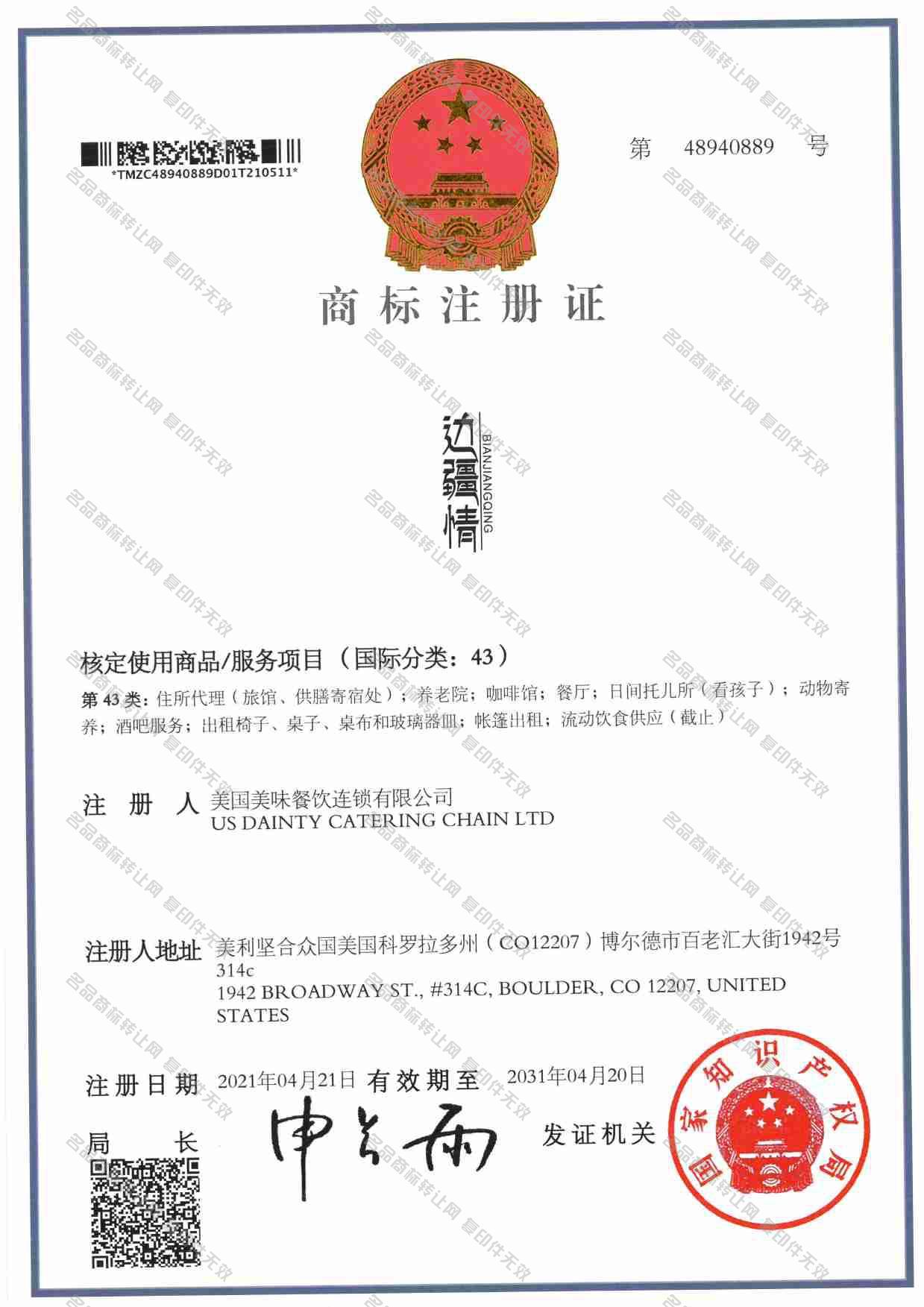 边疆情注册证