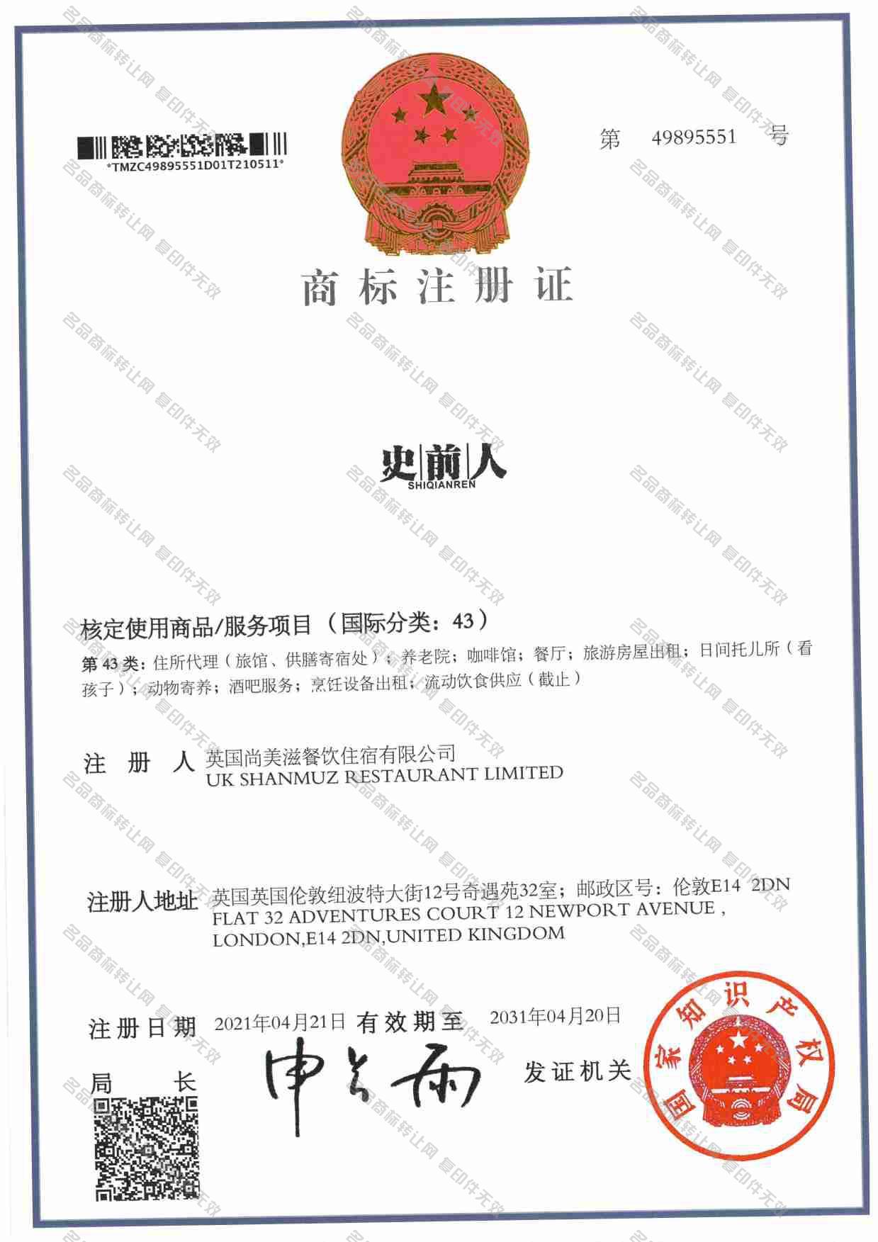 史前人注册证