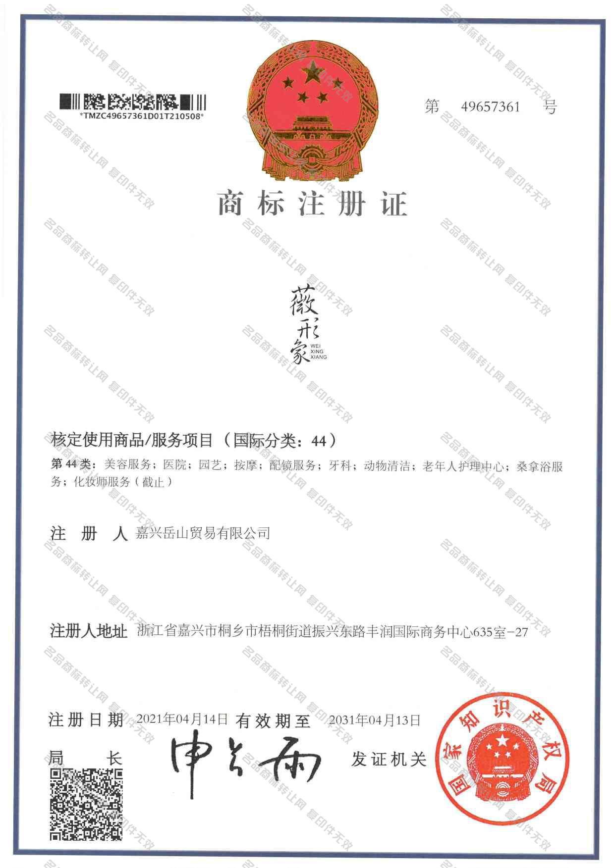 薇形象注册证