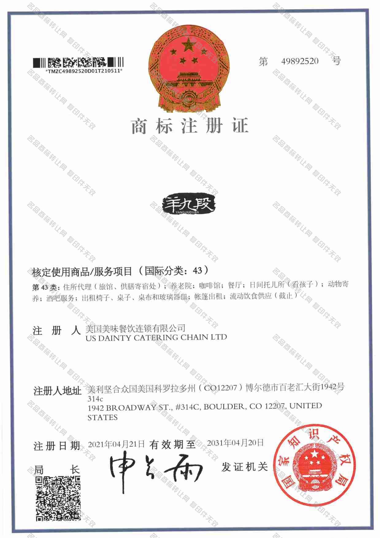 羊九段注册证