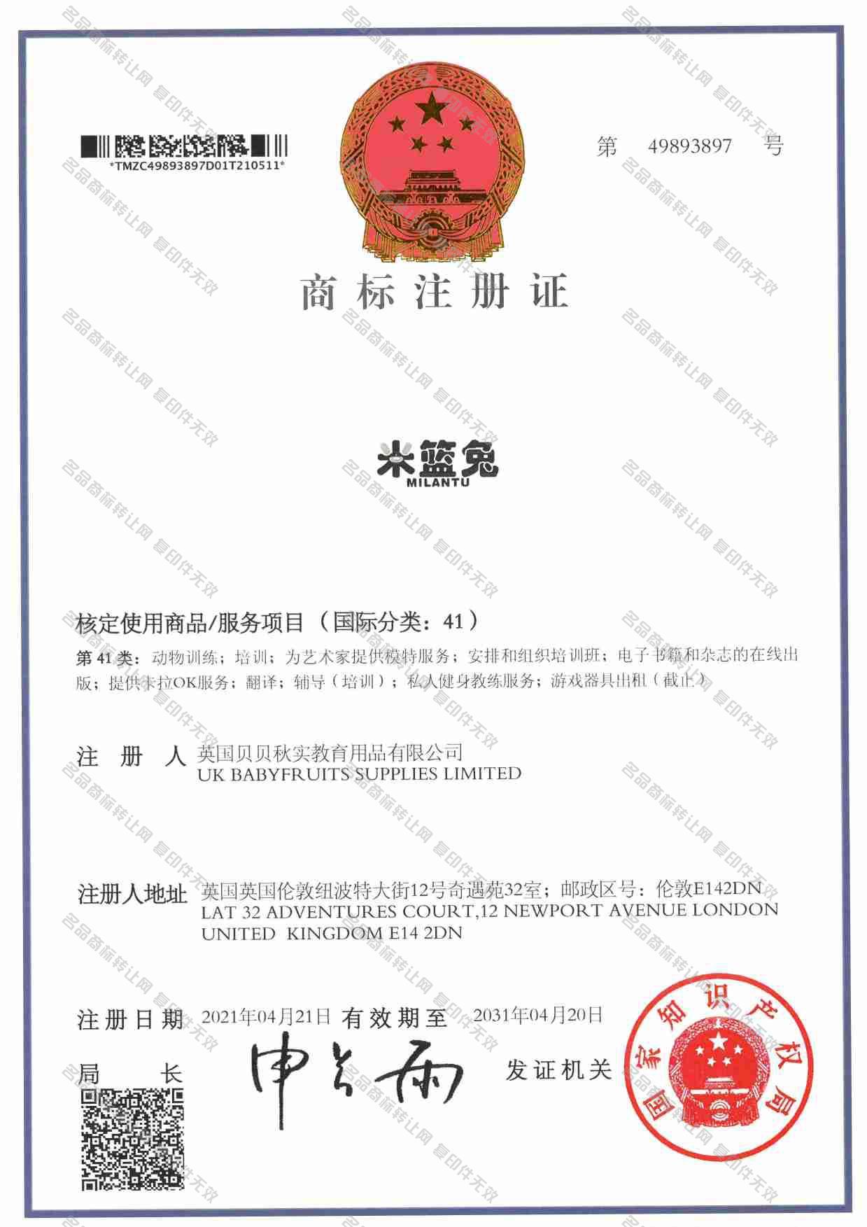 米篮兔注册证