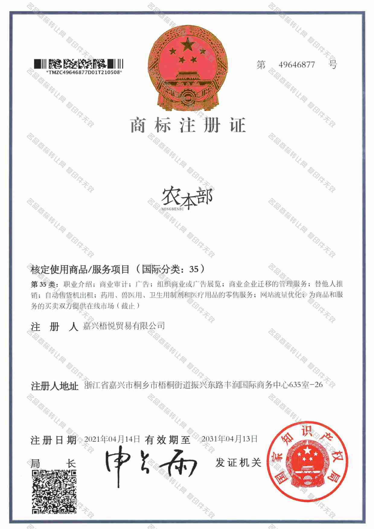 农本部注册证