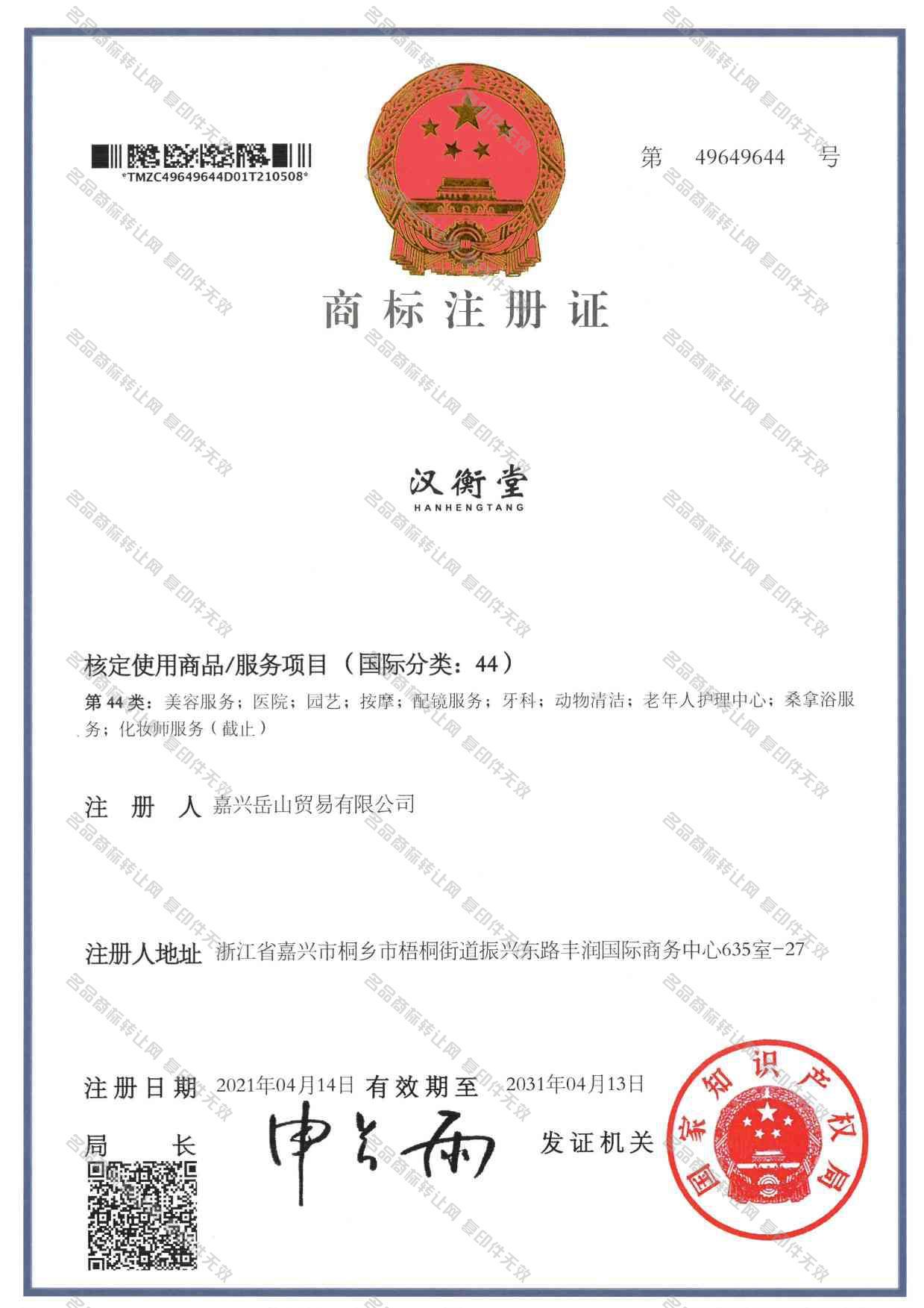 汉衡堂注册证