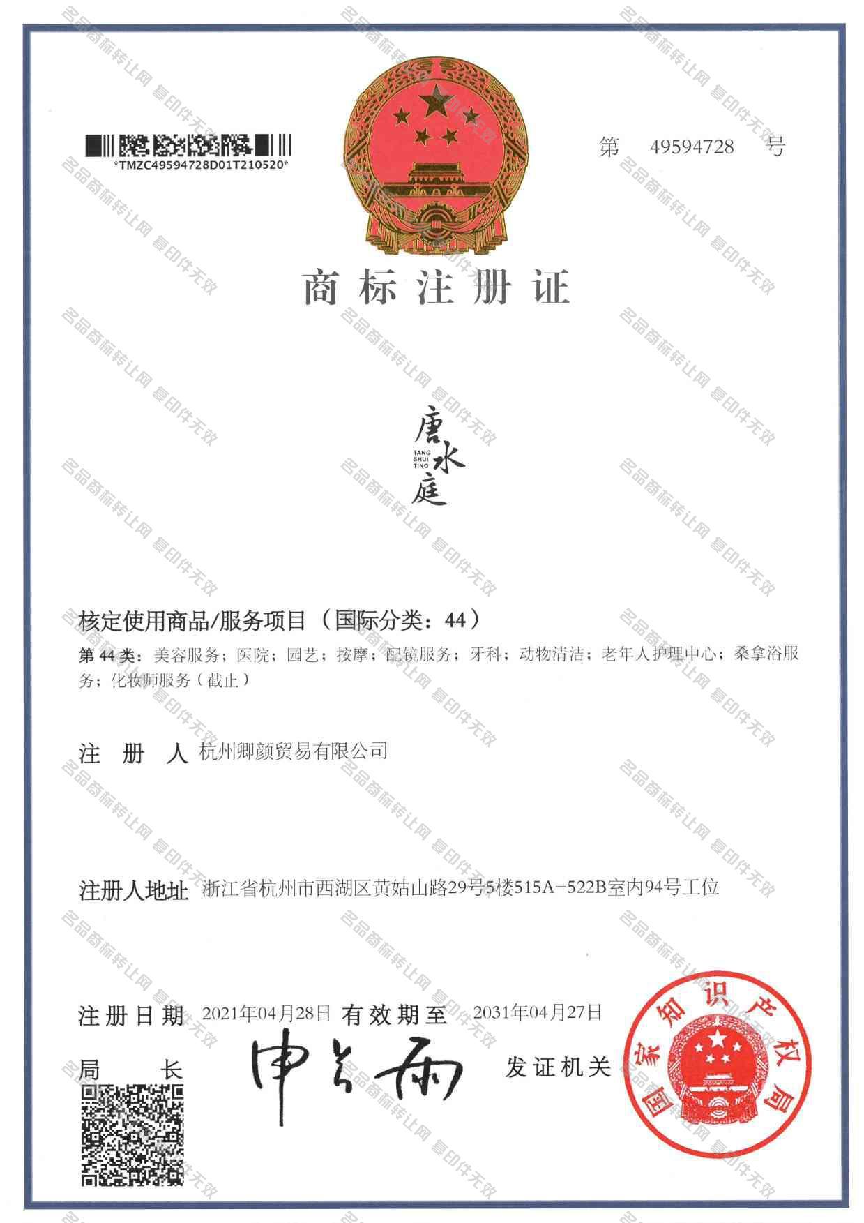 唐水庭注册证