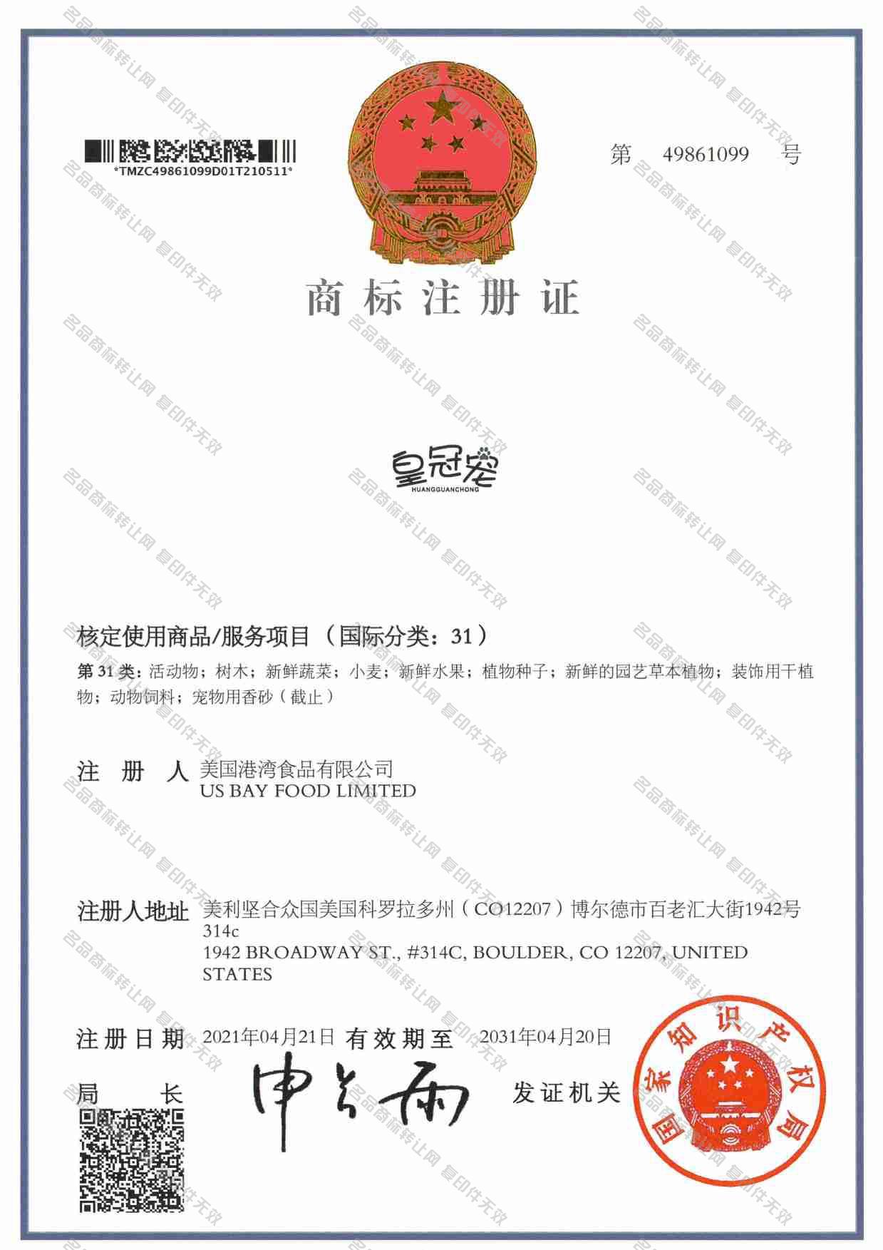 皇冠宠注册证