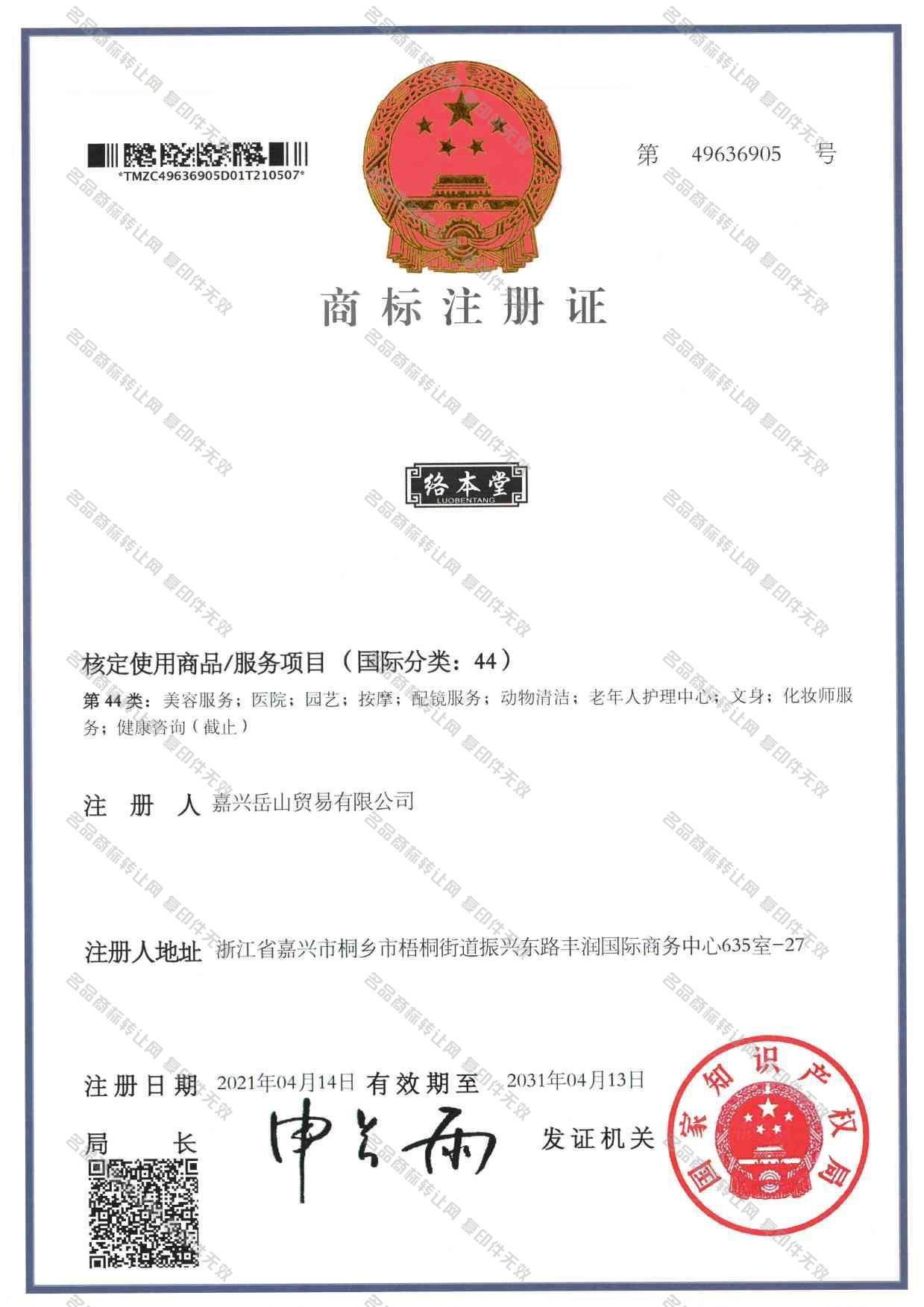 络本堂注册证