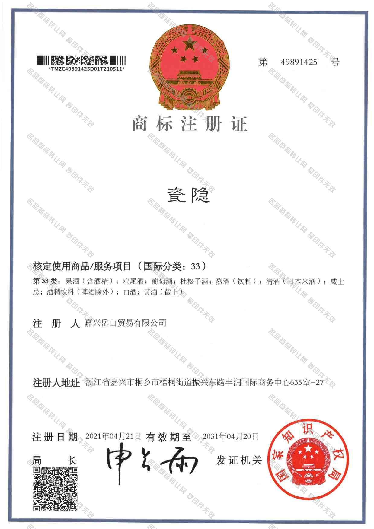 瓷隐注册证