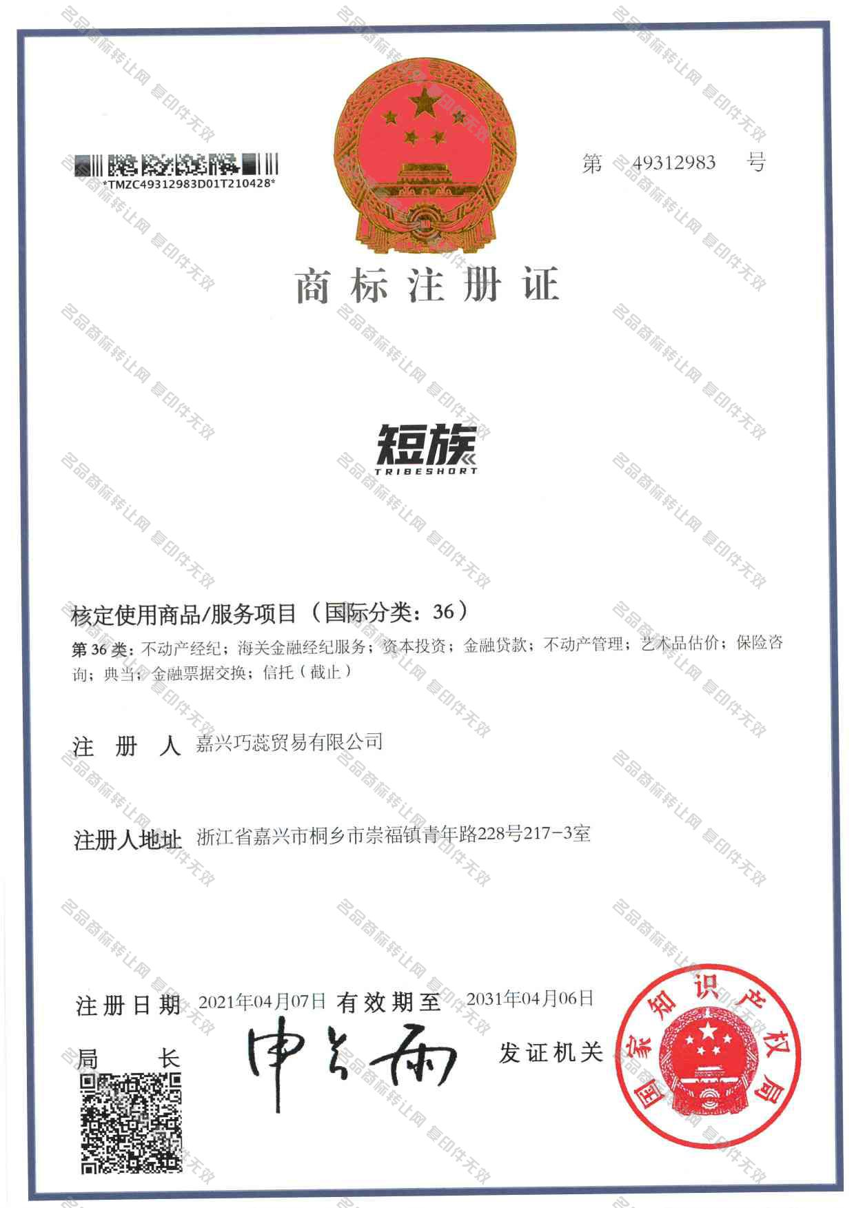 短族 TRIBESHORT注册证