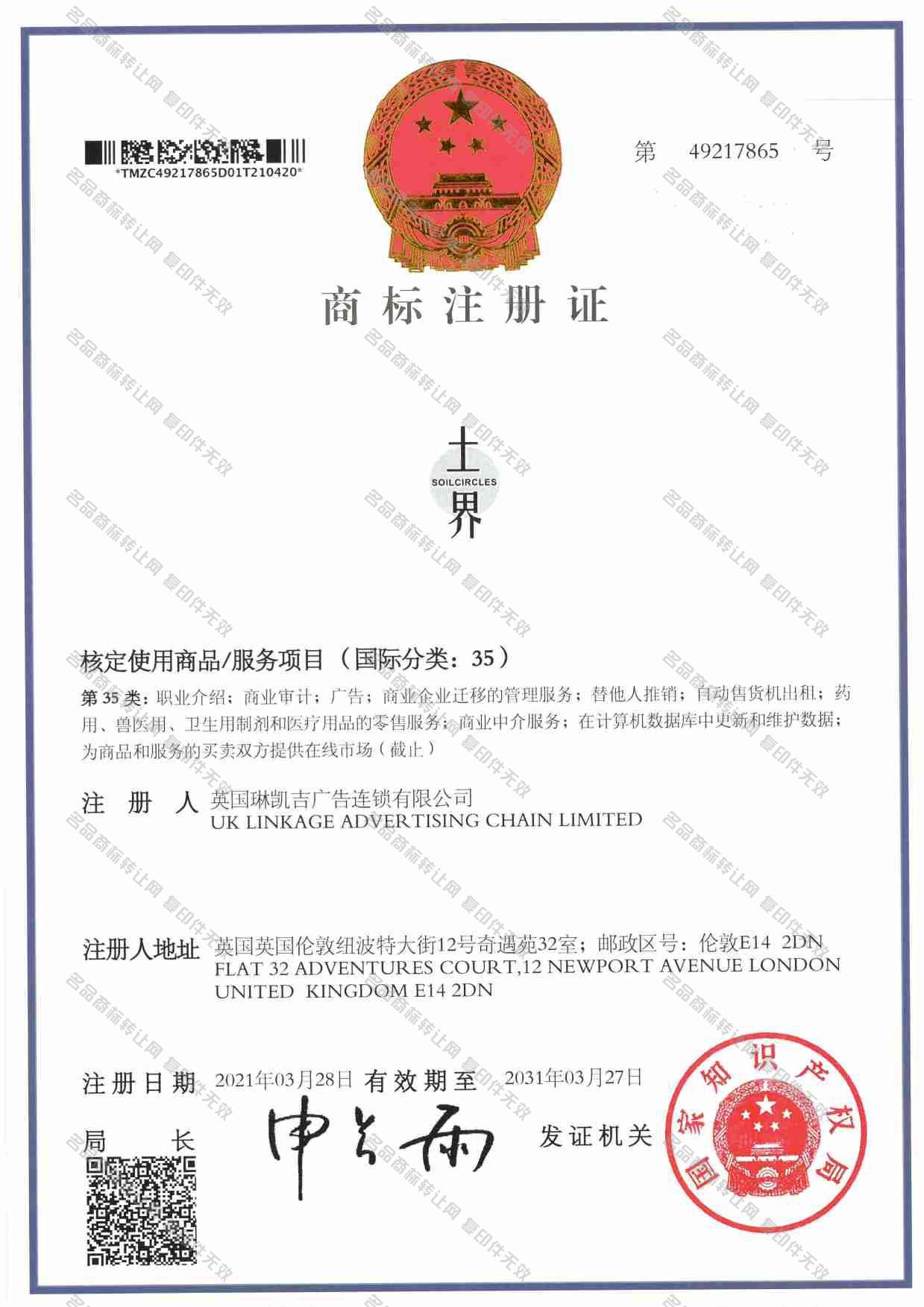 土界 SOILCIRCLES注册证