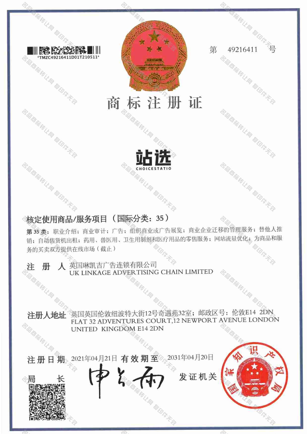 站选 CHOICE STATIO注册证