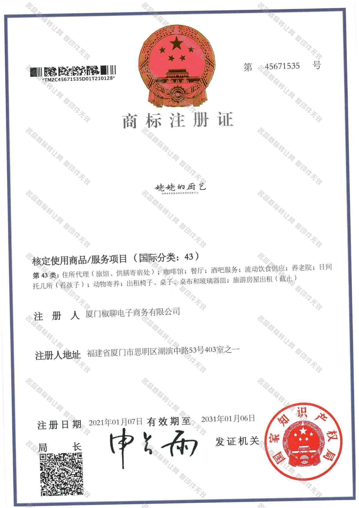 姥姥的厨艺 GRANDMASCOOKSKILL注册证