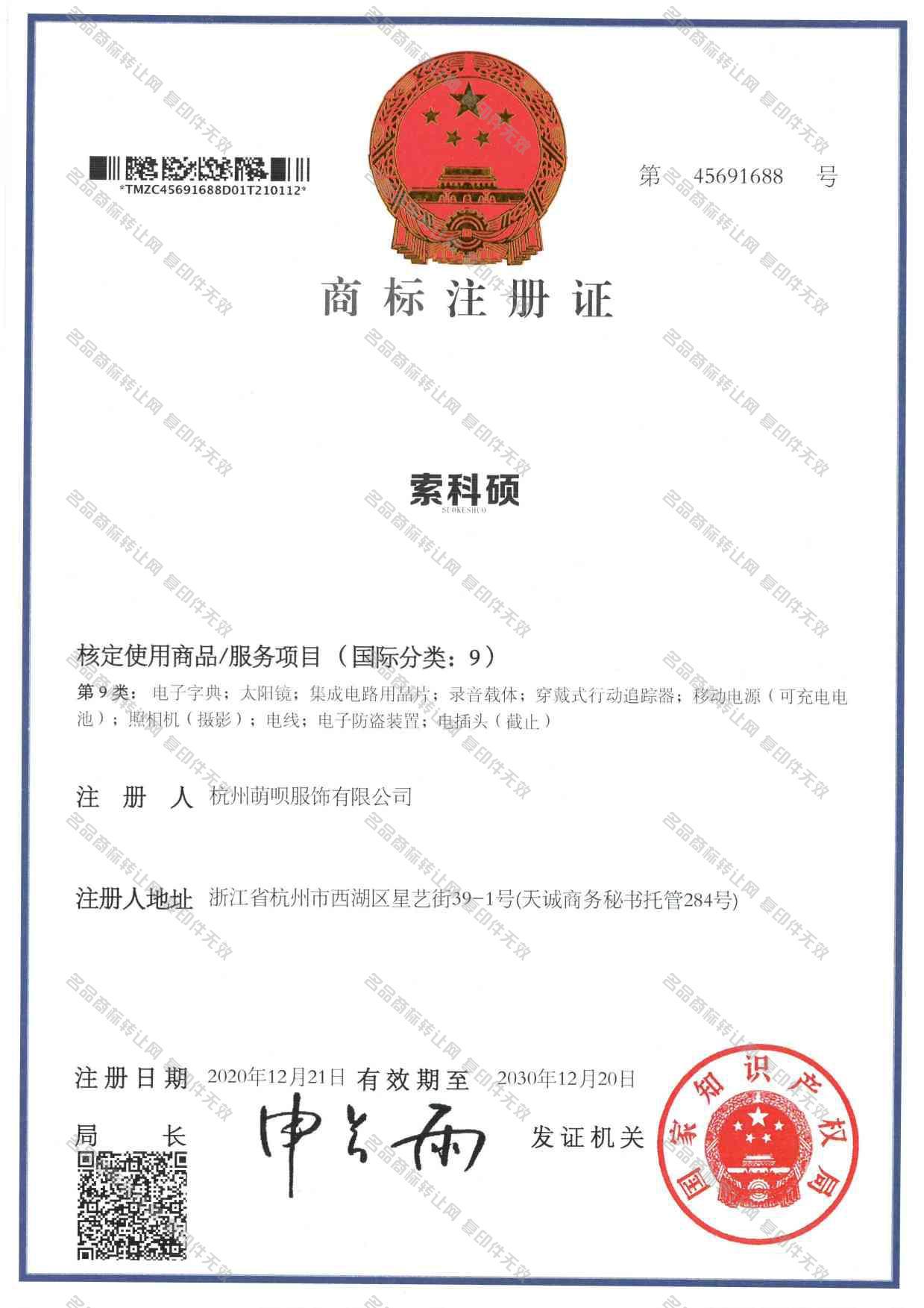 索科硕;SUOKESHUO注册证