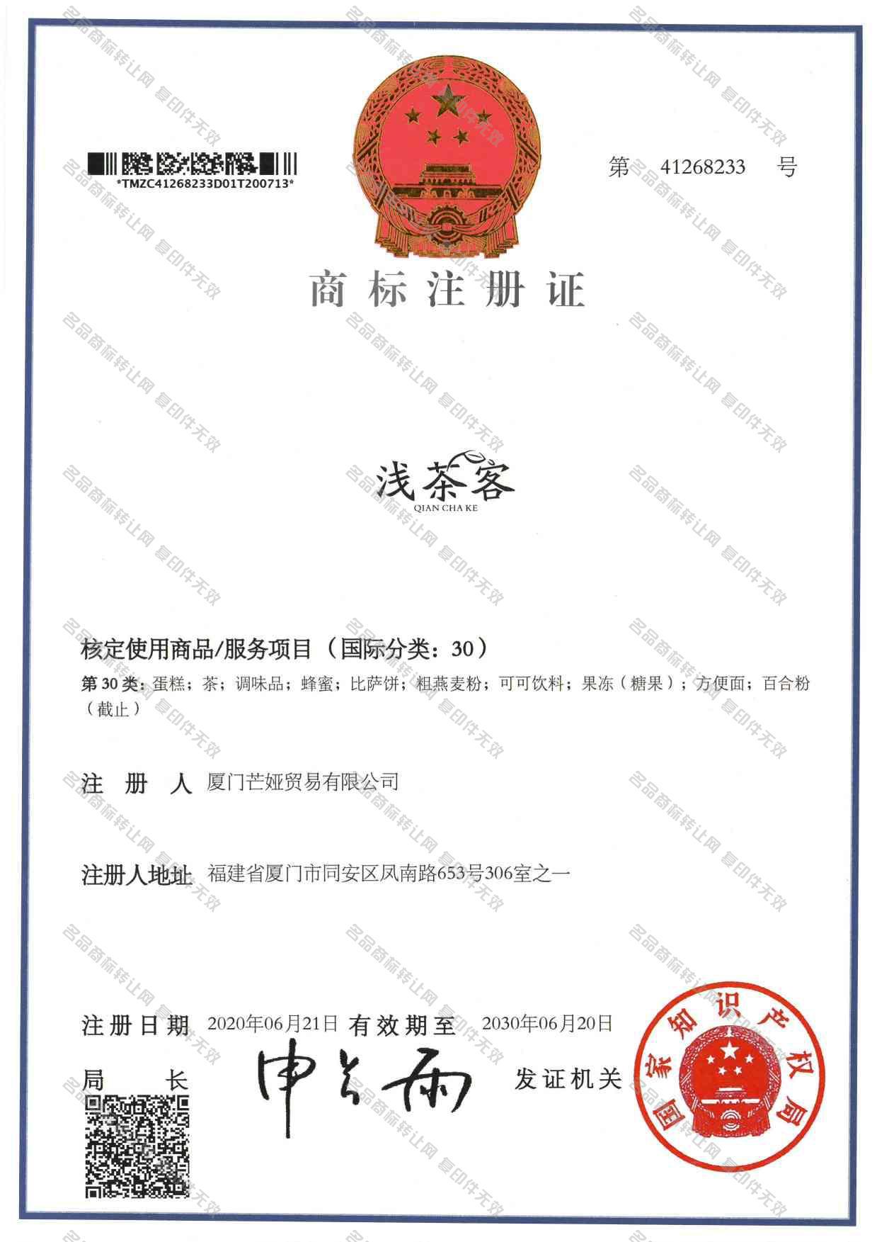 浅茶客;QIANCHAKE注册证