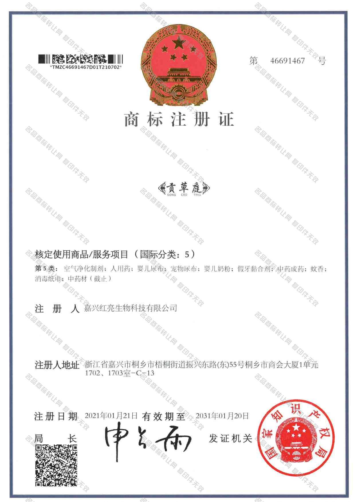贡草庭;GONGCAOTING注册证