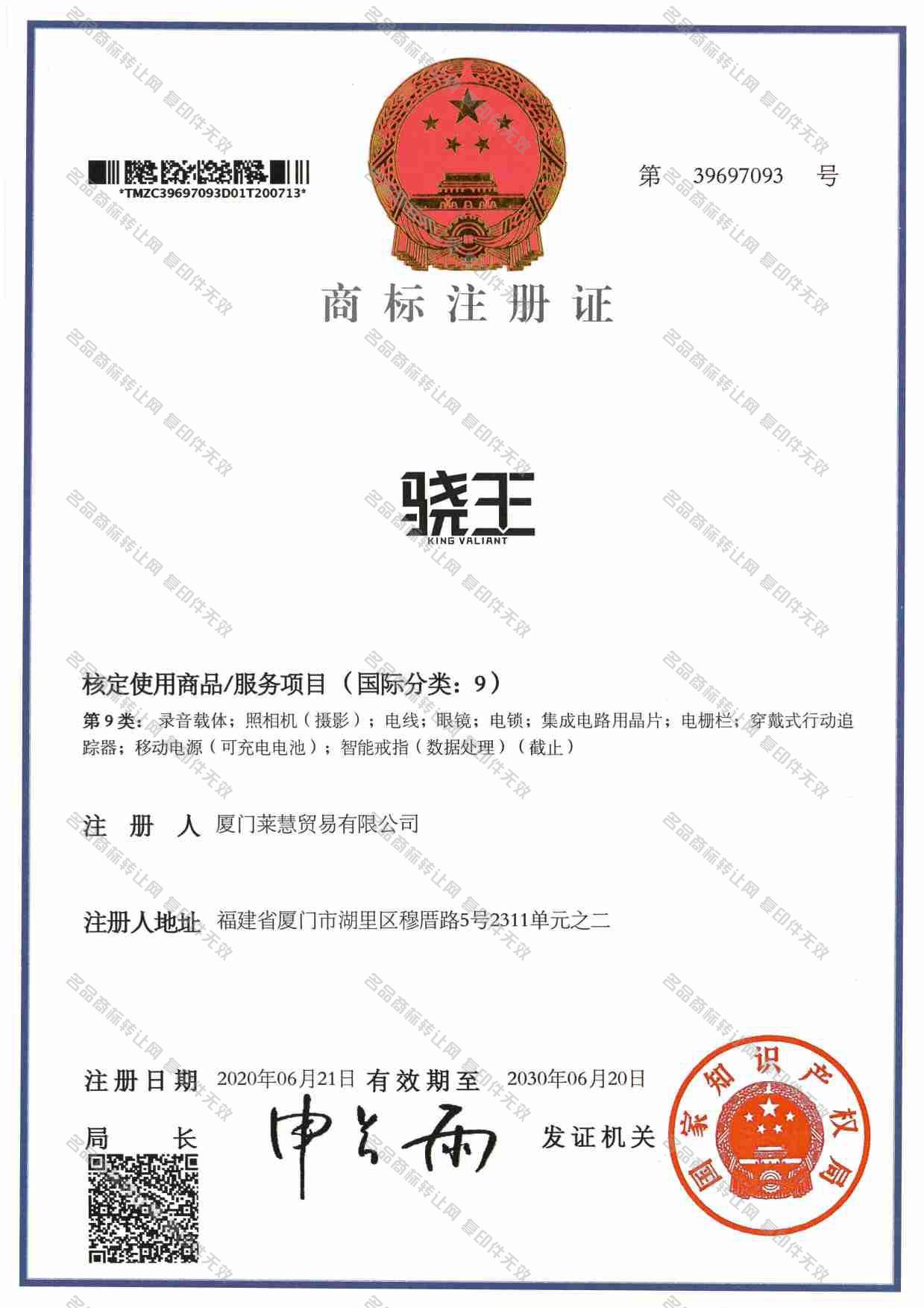 骁王 KING VALIANT注册证