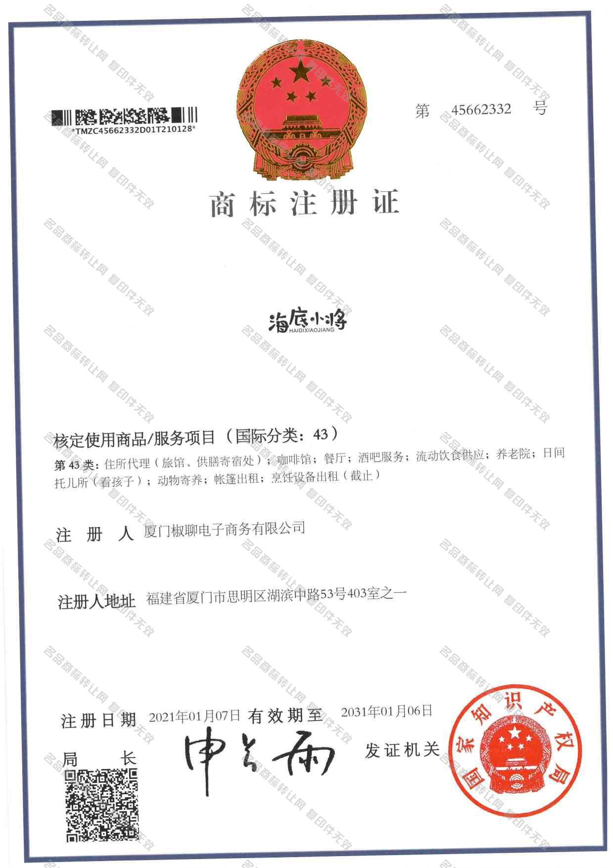 海底小将;HAIDIXIAOJIANG注册证