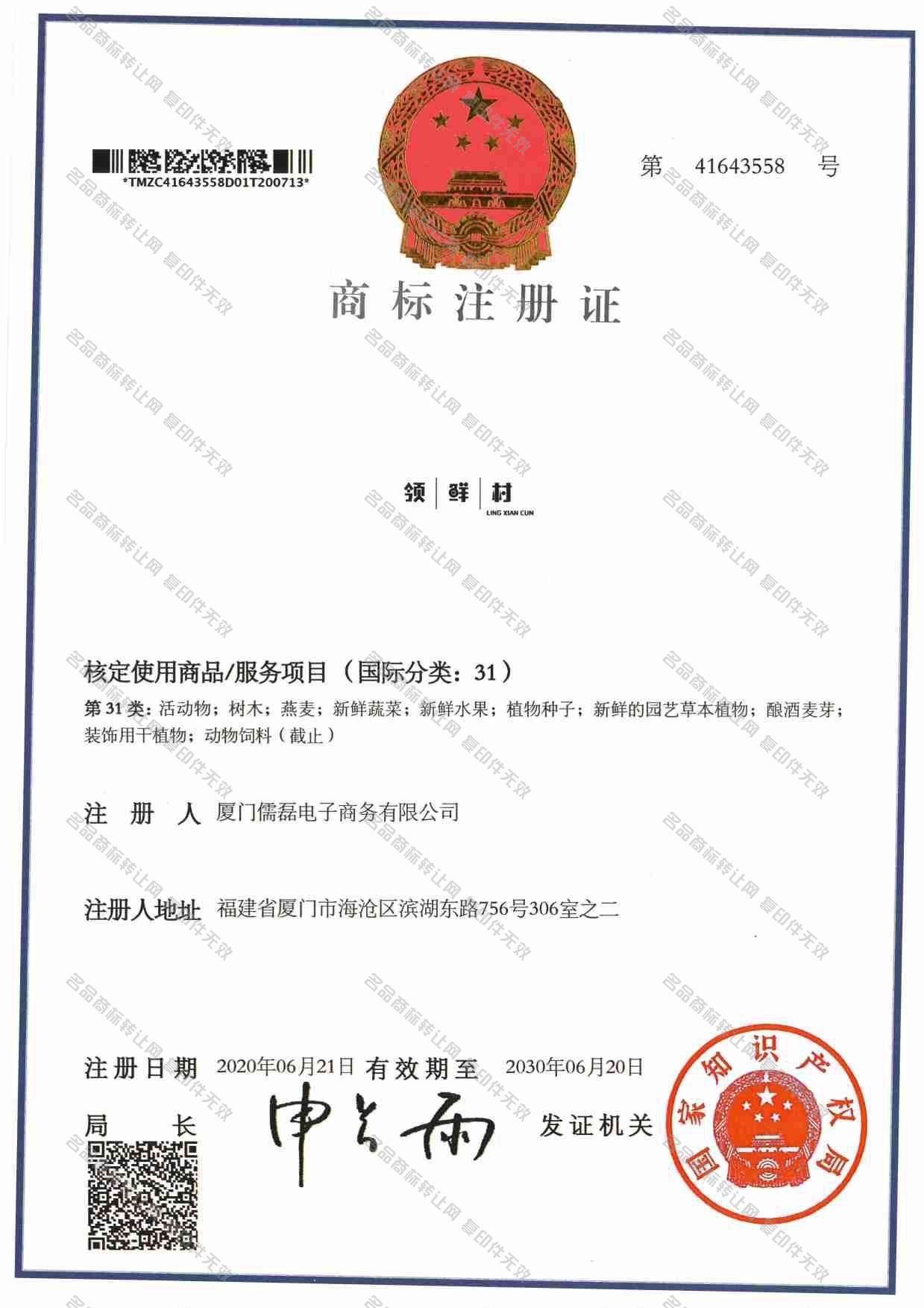 领鲜村;LINGXIANCUN注册证