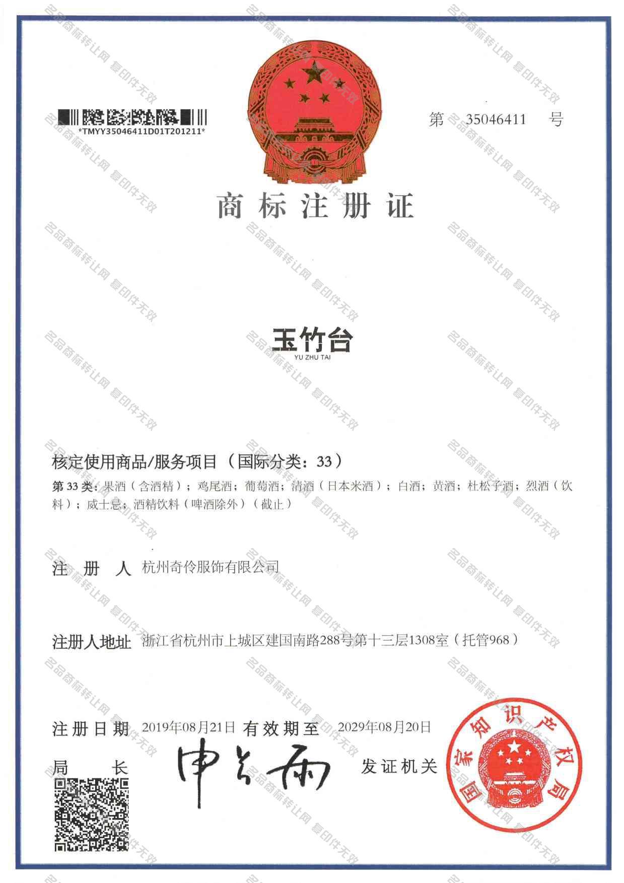 玉竹台;YUZHUTAI注册证