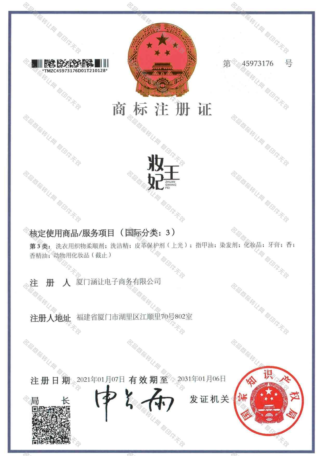 妆王妃;ZHUANGWANGFEI注册证