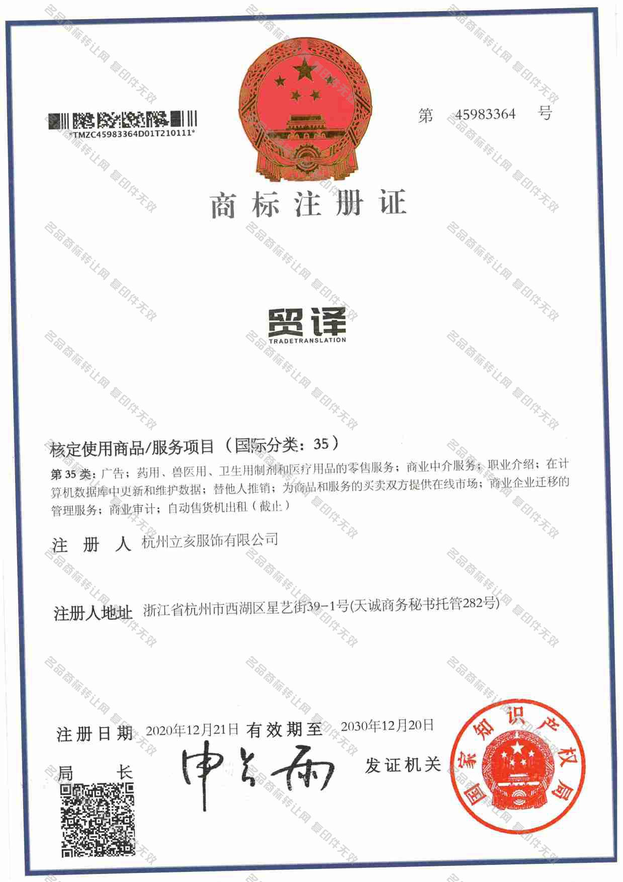 贸译 TRADE TRANSLATION注册证