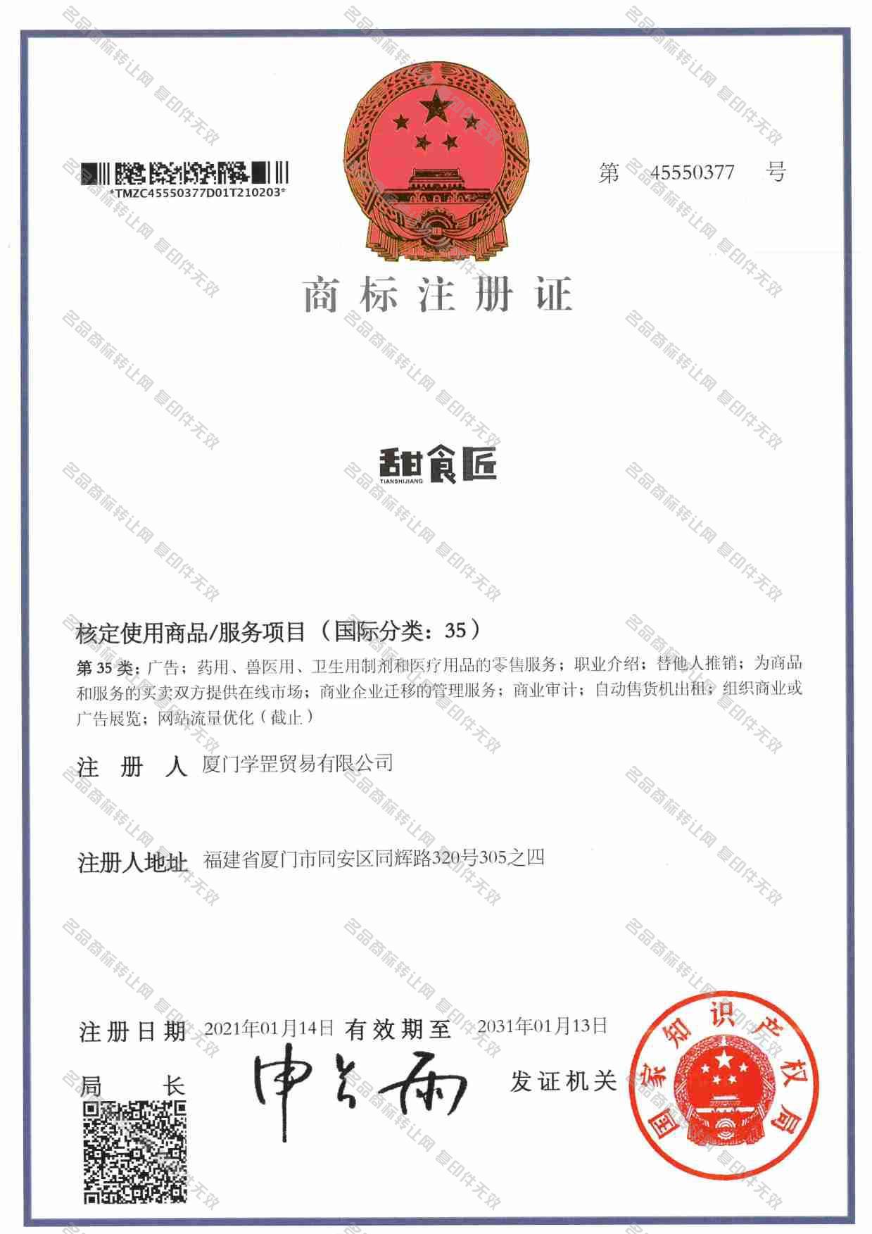 甜食匠;TIANSHIJIANG注册证