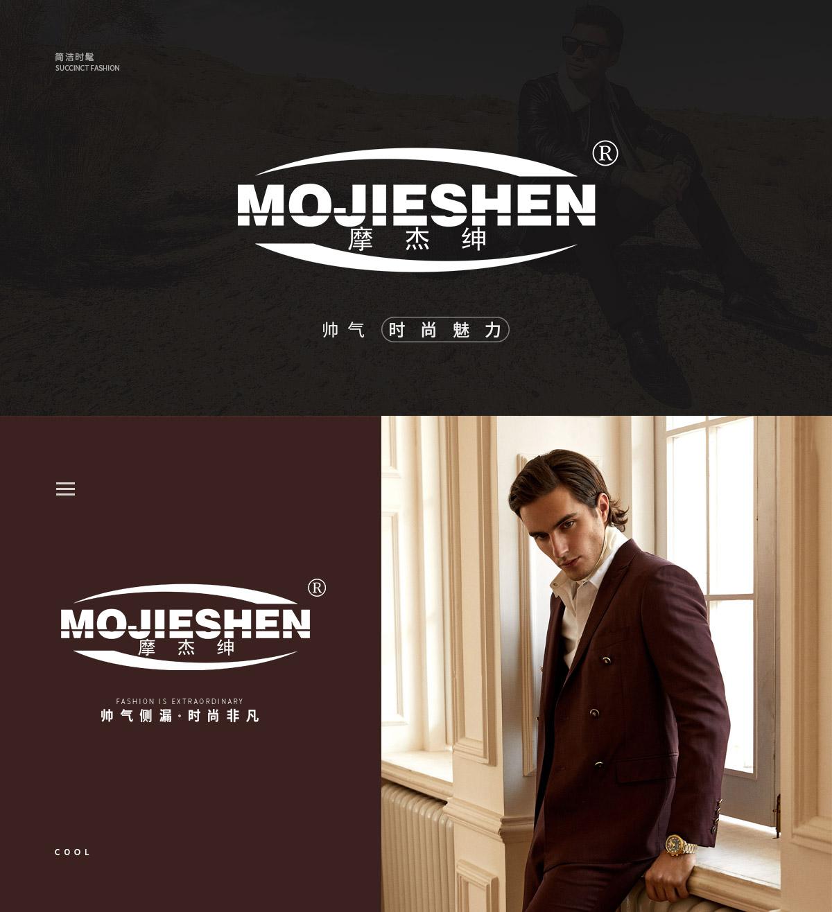 摩杰绅 MOJIESHEN
