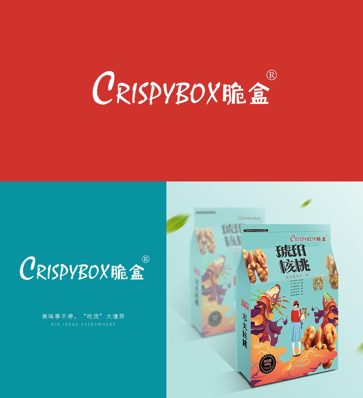 CRISPY BOX 脆盒