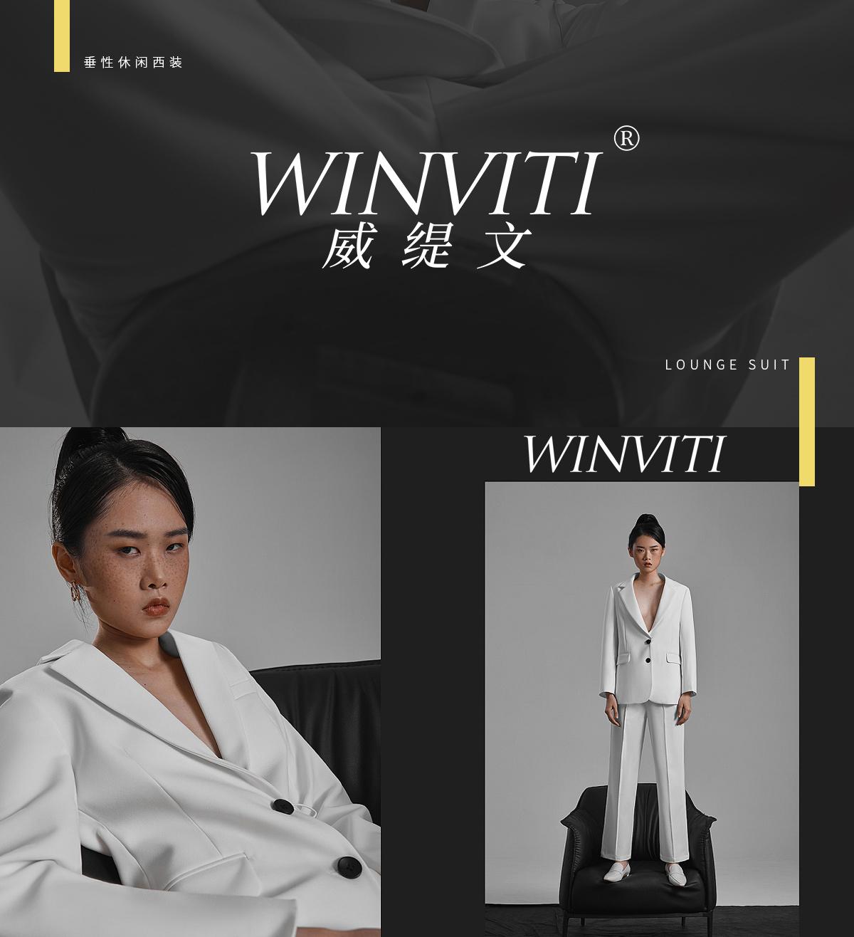 威缇文 WINVITI