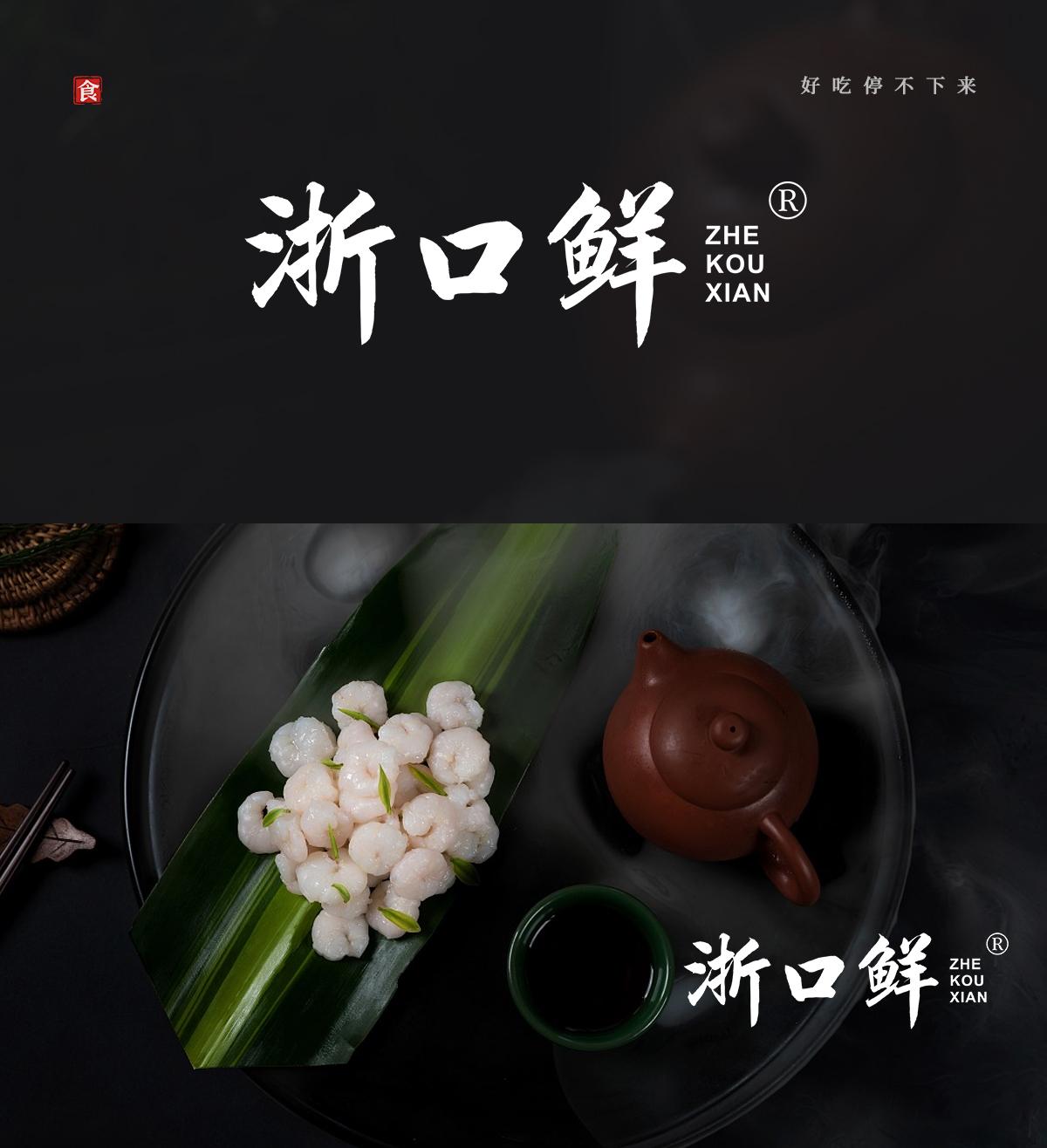 浙口鲜;ZHEKOUXIAN