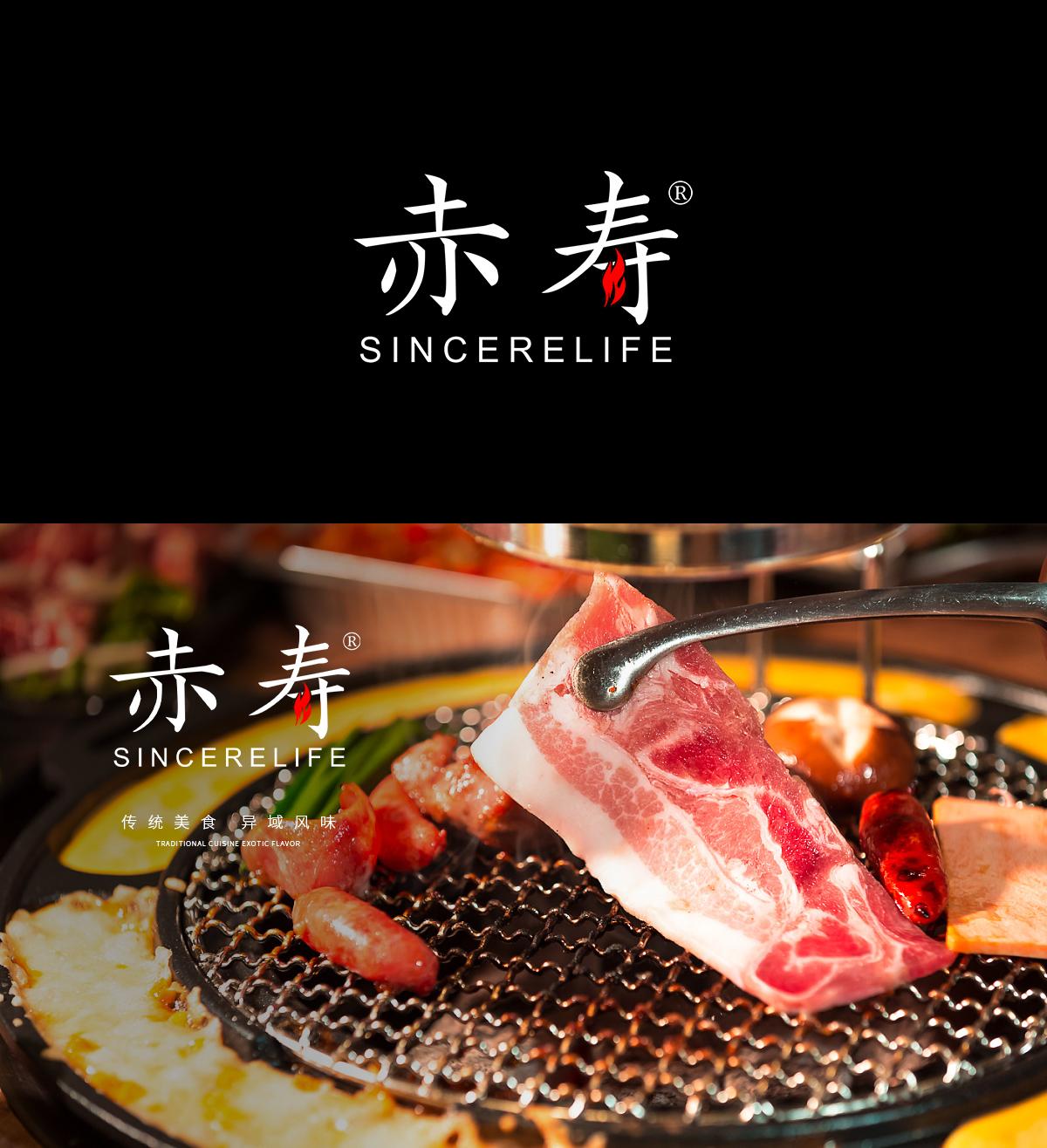 赤寿 SINCERELIFE