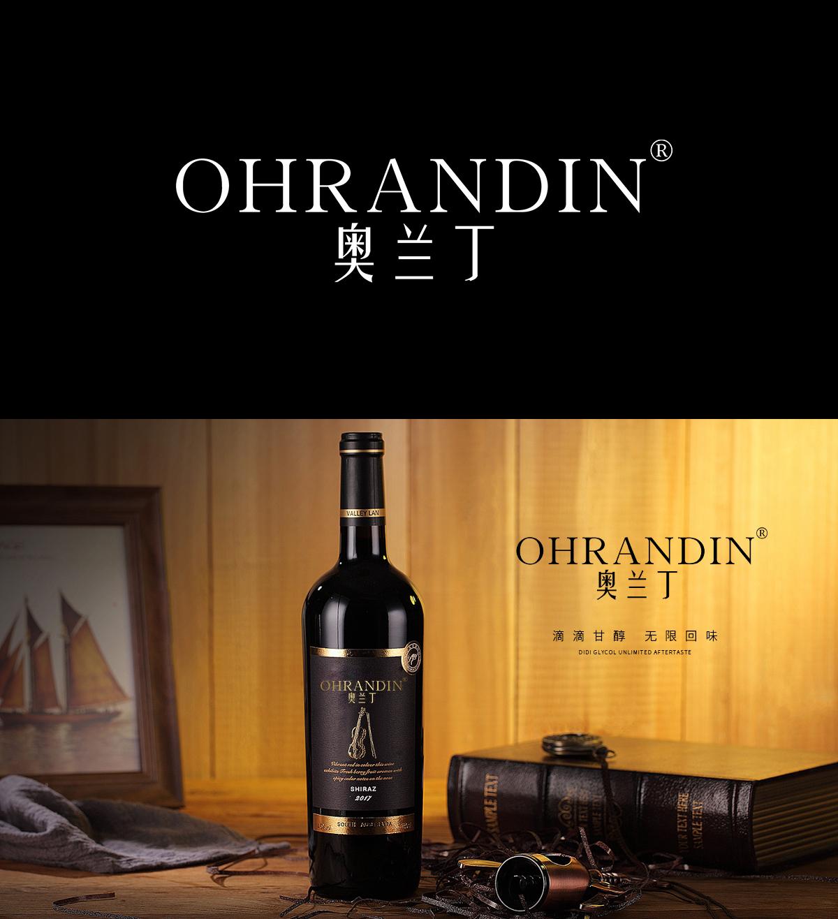 奥兰丁 OHRANDIN