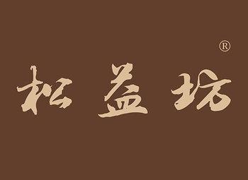 29-B176 松益坊