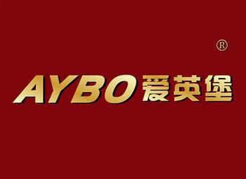 6-A029 爱英堡 AYBO