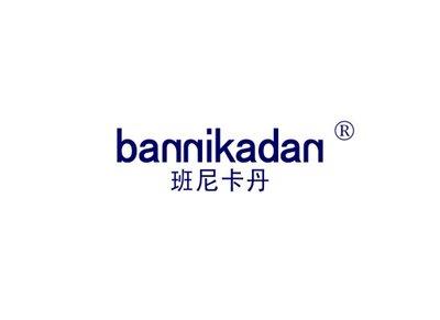 班尼卡丹商标