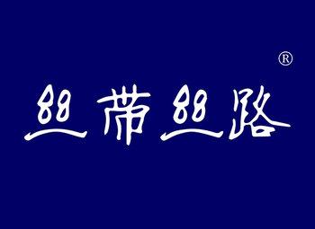 26-0281 丝带丝路