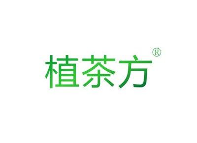 植茶方商标